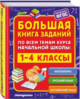 Эксмо Большая книга заданий по всем темам курса начальной школы: 1-4 классы фото-1