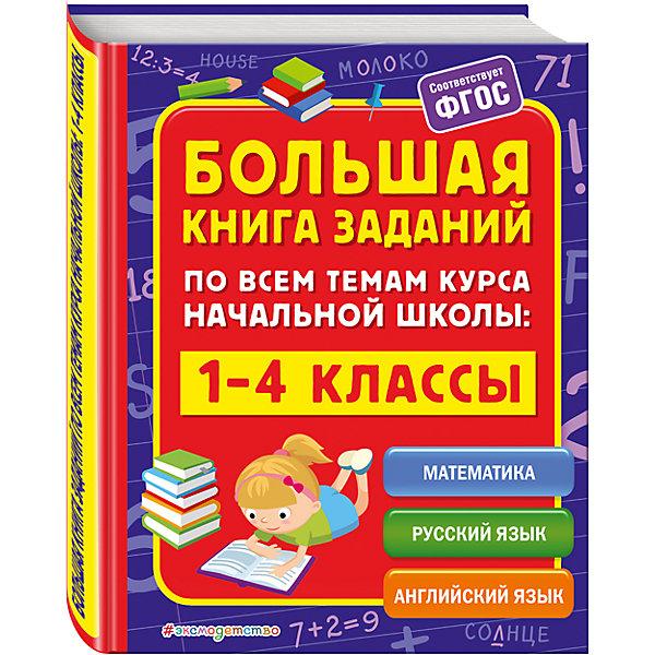 Большая книга заданий по всем темам курса начальной школы: 1-4 классыТесты и задания<br>Характеристики:<br><br>• ISBN: 978-5-699-95728-6;<br>• возраст: от 7 лет;<br>• формат: 84х108/16;<br>• бумага: офсет; <br>• тип обложки: мягкий переплет (крепление скрепкой или клеем);<br>• серия: В помощь младшему школьнику;<br>• автор: Горохова Анна Михайловна, Полещук Ирина Владимировна;<br>• редактор: Жилинская А.;<br>• издательство: Эксмо, 2017 г.;<br>• количество страниц: 368;<br>• размеры: 25,3х19,8х1,5 см;<br>• масса: 632 г.<br><br>Развивающее пособие поможет систематизировать и углубить навыки счёта, обучить решению математических задач, закрепить навыки грамотного письма, освоить лексику и правила грамматики английского языка.<br><br>Каждая тема включает в себя информационную и практическую части. Задания построены по принцу «от простого к сложному». Наличие схем и таблиц упрощает понимание правил.<br><br>Пособие подготовлено в соответствии с требованиями ФГОС для начальной школы.<br><br>Книгу «Большая книга заданий по всем темам курса начальной школы: 1-4 классы», Горохова А.М., Полещук И.В., Эксмо можно купить в нашем интернет-магазине.<br><br>Ширина мм: 260<br>Глубина мм: 200<br>Высота мм: 20<br>Вес г: 625<br>Возраст от месяцев: 72<br>Возраст до месяцев: 144<br>Пол: Унисекс<br>Возраст: Детский<br>SKU: 6878025