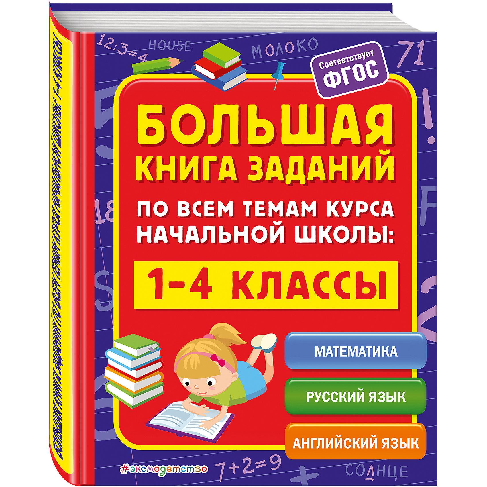 Большая книга заданий по всем темам курса начальной школы: 1-4 классыТесты и задания<br>Пособие, подготовленное в соответствии с требованиями ФГОС для начальной школы, предназначено для младших школьников, их родителей, а также учителей начальной школы и направлено на систематизацию и углубление навыков счёта, понимание и решение учащимися математических задач, закрепление навыков грамотного письма, освоение лексики и правил грамматики английского языка.<br>Каждая тема включает в себя информационную и практическую части. Информационная часть подскажет, как лучше запомнить тему, на что обратить внимание, как применить правило, а практическая – содержит разноуровневые задания, построенные по принципу «от простого к сложному». Объяснение правил сопровождается понятными таблицами и схемами. Наглядность подачи материала поможет лучшему запоминанию и закреплению знаний.<br>Книга поможет родителям и педагогам эффективно организовать обучение ребёнка, а учащимся закрепить и углубить полученные знания. Её можно использовать для домашних занятий в качестве тренажёра, а также для коллективной и индивидуальной работы в классе.<br><br>Ширина мм: 260<br>Глубина мм: 200<br>Высота мм: 20<br>Вес г: 625<br>Возраст от месяцев: 72<br>Возраст до месяцев: 144<br>Пол: Унисекс<br>Возраст: Детский<br>SKU: 6878025