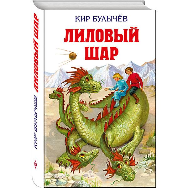 Купить Лиловый шар, Эксмо, Россия, Унисекс