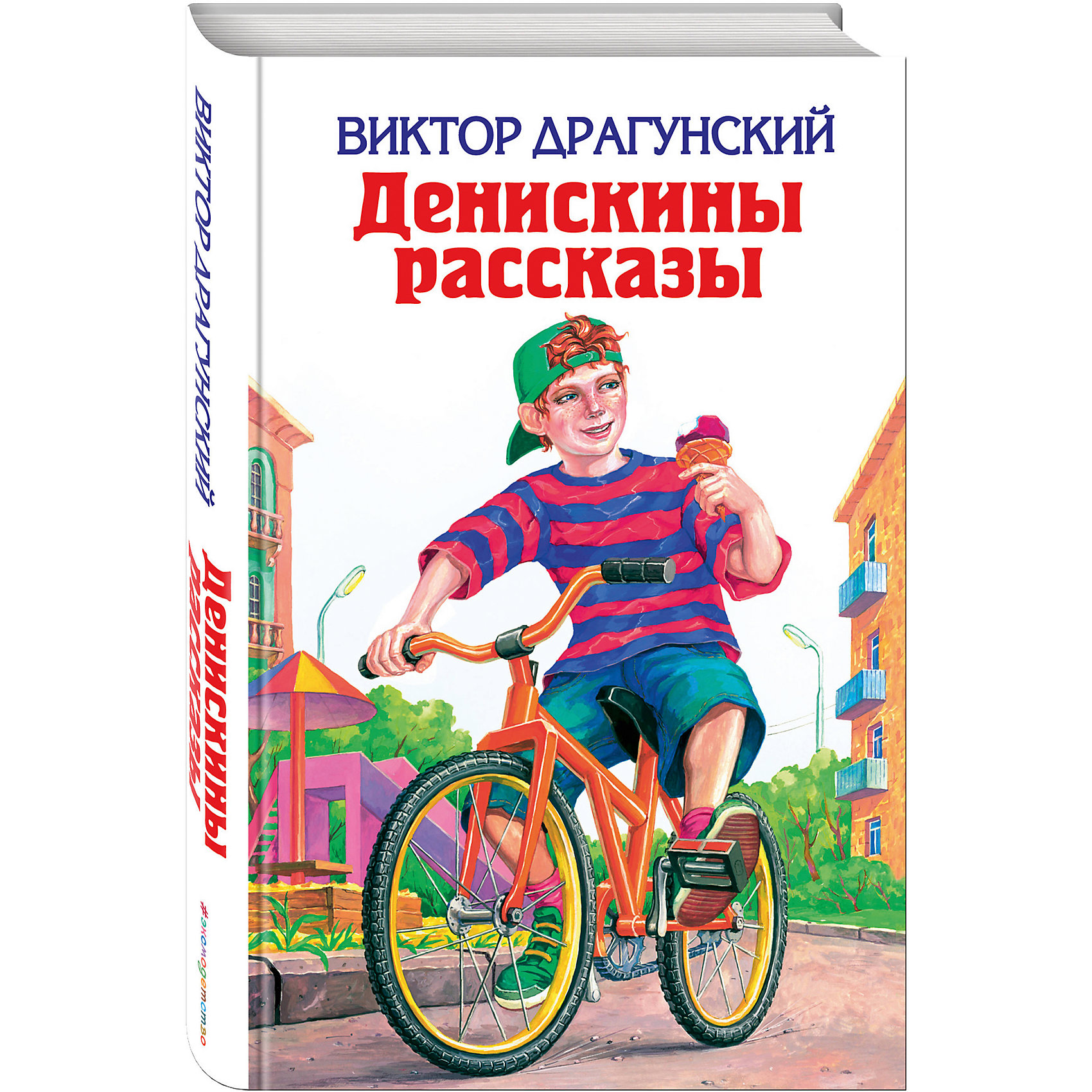 Денискины рассказы, В. ДрагунскийДрагунский В.Ю.<br>Одна из самых популярных российских книжных серий для детей и подростков. Белый фон, красные буквы, яркая иллюстрация как магнитом притягивает мальчишек и девчонок, а также их родителей - и не случайно. В серии собраны лучшие произведения отечественных и зарубежных авторов, когда-либо писавших для 6-13-летних граждан. Наряду с известными произведениями, давно ставшими классикой, в серии представлены новинки детской зарубежной литературы. Покупатели доверяют выбору наших редакторов - едва появившись на прилавке, эти книги становятся бестселлерами.<br><br>Содержание:<br>Что я люблю…<br>...И чего не люблю!<br>Он живой и светится...<br>Слава Ивана Козловского<br>Зеленчатые леопарды<br>Тайное становится явным<br>Мотогонки по отвесной стене<br>Надо иметь чувство юмора<br>Удивительный день<br>Профессор кислых щей<br>И мы!<br>Красный шарик в синем небе<br>Старый мореход<br>Расскажите мне про Сингапур<br>Девочка на шаре<br>Чики-брык<br>Не хуже вас, цирковых<br>Арбузный переулок<br>Синий кинжал<br>Кот в сапогах<br>Человек с голубым лицом<br>Пожар во флигеле, или Подвиг во льдах<br>Хитрый способ<br>На Садовой большое движение<br>Где это видано, где это слыхано...<br>Смерть шпиона Гадюкина<br>Поют колеса - тра-та-та<br>Рыцари<br>Сражение у Чистой речки<br>Ровно 25 кило<br>Похититель собак<br>Сверху вниз, наискосок!<br>Одна капля убивает лошадь<br>Куриный бульон<br>Заколдованная буква<br>Шляпа гроссмейстера<br>Не пиф, не паф!<br>Третье место в стиле баттерфляй<br>Живой уголок<br>Запах неба и махорочки<br>Разговаривающая ветчина <br>Рабочие дробят камень<br>Друг детства<br>Независимый Горбушка<br>Англичанин Павля<br>Главные реки<br>Гусиное горло<br>Белые амадины<br>Тиха украинская ночь…<br>Здоровая мысль<br>Мой знакомый медведь<br>Дядя Павел истопник<br>Когда я был маленький<br>Что любит Мишка<br>Подзорная труба<br>Ничего изменить нельзя<br>Слон и радио<br><br>Ширина мм: 210<br>Глубина мм: 130<br>Высота мм: 30<br>Вес г: 631<br>В