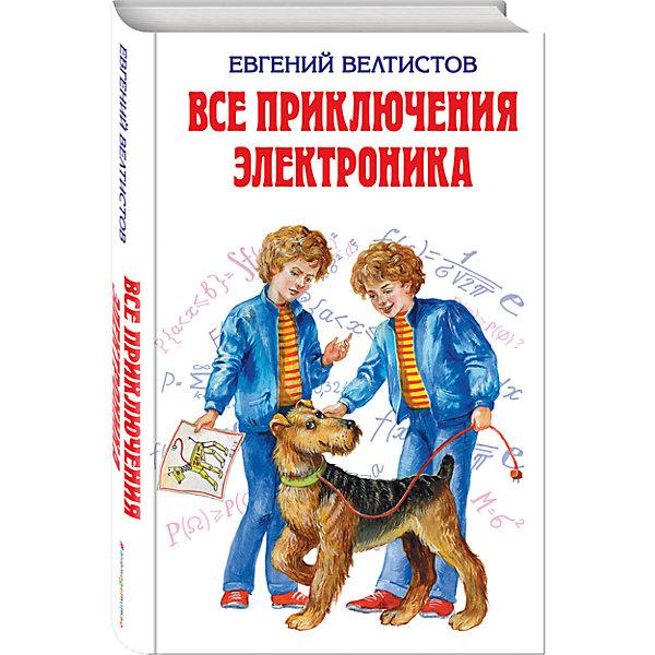 Купить Все приключения Электроника, Е. Велтистов, Эксмо, Россия, Унисекс