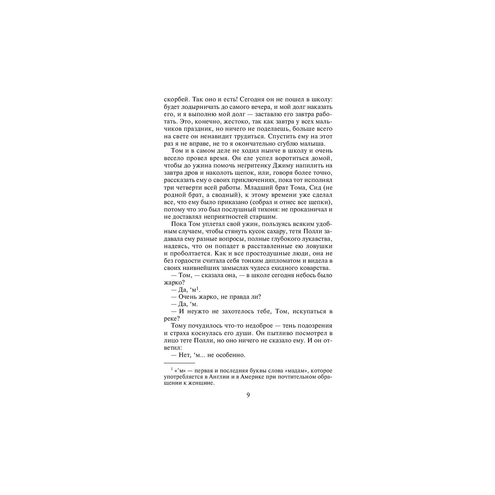 Приключения Тома Сойера и Гекльберри Финна, Марк Твен от myToys