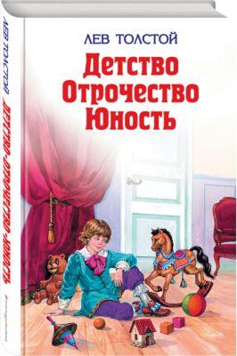 Эксмо Детство, отрочество, юность, Л. Толстой