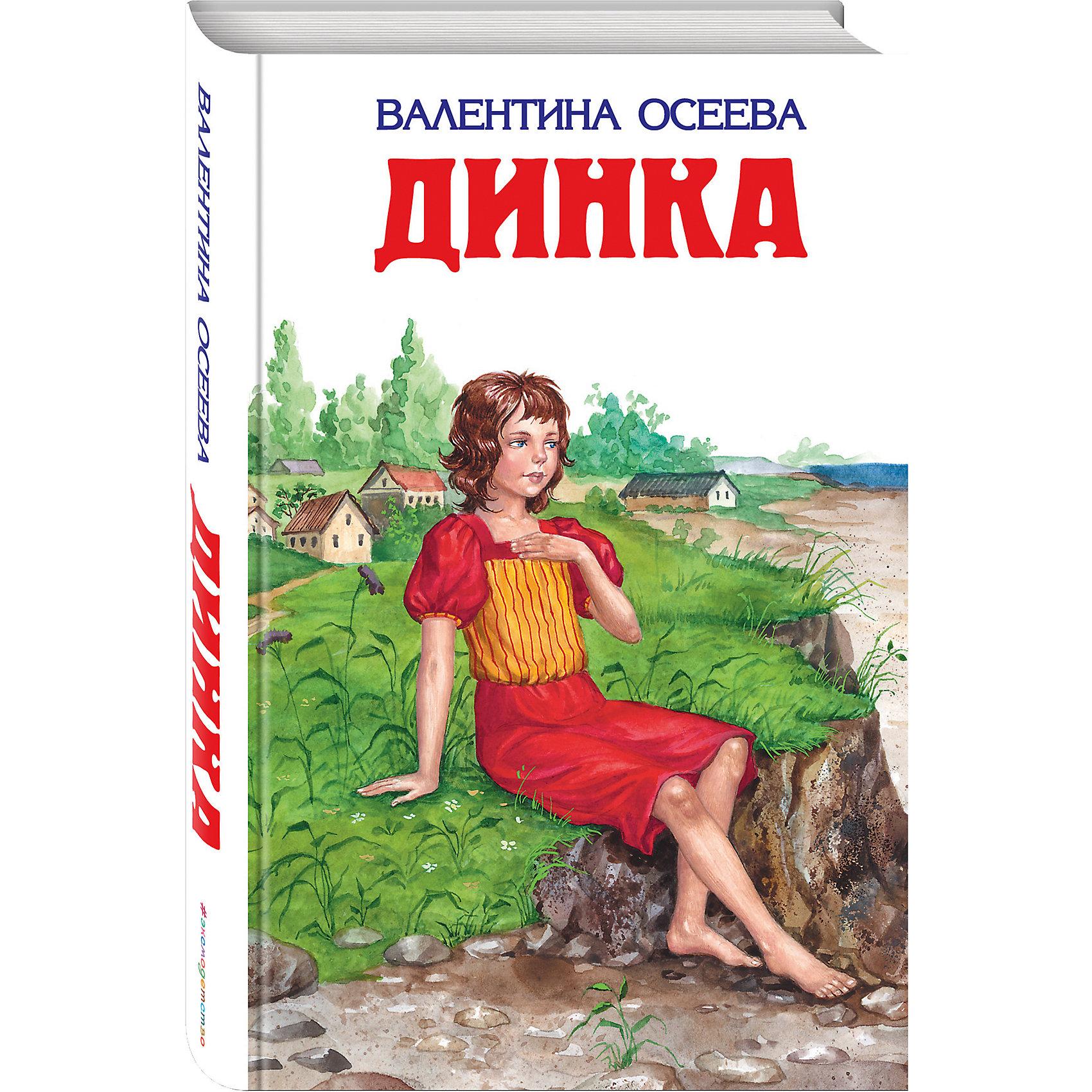 Динка, В. ОсееваОсеева В.А.<br>Динамичная, остросюжетная повесть о девочке-подростке Динке. Детство ее совпало с трудными годами, наступившими после русской революции 1905 года. Свободная и вольная, как птица, Динка сама находит себе друзей и недругов.<br><br>Ширина мм: 210<br>Глубина мм: 140<br>Высота мм: 30<br>Вес г: 580<br>Возраст от месяцев: 72<br>Возраст до месяцев: 144<br>Пол: Унисекс<br>Возраст: Детский<br>SKU: 6878055