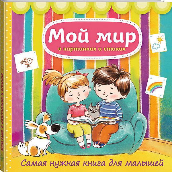 Мой мир в картинках и стихахПервые книги малыша<br>Характеристики:<br><br>• ISBN: 978-5-699-77189-9;<br>• возраст: 1+;<br>• формат: 90х90/16;<br>• бумага: мелованная; <br>• иллюстрации: цветные;<br>• тип обложки: 7Б - твердая (плотная бумага или картон);<br>• оформление: пухлая обложка, частичная лакировка;<br>• серия: Детские энциклопедии. Универсальные;<br>• автор: Малофеева Н.;<br>• художник: Макаренко Н. Ю., Шарикова И. В., Баринова Т. В.;<br>• издательство: Эксмо, 2016 г.;<br>• количество страниц: 80;<br>• размеры: 21,7х21,7х1 см;<br>• масса: 346 г.<br><br>Познавательная красочная энциклопедия для малышей поможет изучить окружающий мир. В книге представлены 300 красочных изображений и 250 новых слов. Занниматься с этой книгой интересно, благодаря доступному тексту и красивым стихотворениям на каждом развороте.<br><br>Книгу «Мой мир в картинках и стихах», Малофеева Н., Эксмо можно купить в нашем интернет-магазине.<br><br>Ширина мм: 220<br>Глубина мм: 220<br>Высота мм: 10<br>Вес г: 348<br>Возраст от месяцев: 24<br>Возраст до месяцев: 48<br>Пол: Унисекс<br>Возраст: Детский<br>SKU: 6878057