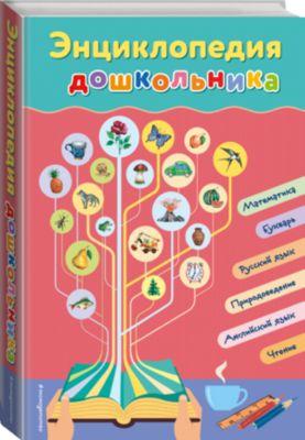 Эксмо Энциклопедия дошкольника