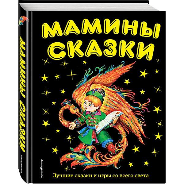 Мамины сказки: лучшие сказки и игры со всего светаПервые книги малыша<br>Характеристики:<br><br>• ISBN: 978-5-699-37473-1;<br>• возраст: 1+;<br>• формат: 60х84/8;<br>• бумага: офсет; <br>• тип обложки: 7Бц – твердая (целлофанированная или лакированная);<br>• оформление: тиснение цветное;<br>• иллюстрации: цветные;<br>• серия: Золотые Сказки;<br>• автор: Давыдов А.С.;<br>• художник: Акромовская В. И., Баулина С. Н., Брынчик Е. В., Зацеляпин В. Н., Иванов А. М., Никищихина Е. А., Селеванов А. А., Черномаз Г. А., Шаповалов К. А., Эльманович Е. Е.<br>• издательство: Эксмо, 2015 г.;<br>• количество страниц: 392;<br>• размеры: 28,7х22х3 см;<br>• масса: 1456 г.<br><br>Такой книги в детской коллекции еще не было. Дети вместе с родителями отправятся в захватывающее путешествие по нашей планете. Герои сказок составят им компанию в новых открытиях и выполнении заданий. <br><br>Так здорово вспомнить всеми любимые сказки. А большой сборник настольных игр не оставит равнодушным никого. В процессе чтения и игры ребята пополнят багаж знаний об окружающем мире и познакомятся с основами математики и логики.<br><br>Книгу «Мамины сказки: лучшие сказки и игры со всего света», Давыдов А.С., Эксмо можно купить в нашем интернет-магазине.<br>Ширина мм: 220; Глубина мм: 290; Высота мм: 30; Вес г: 1462; Возраст от месяцев: 72; Возраст до месяцев: 96; Пол: Унисекс; Возраст: Детский; SKU: 6878065;