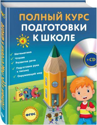 Эксмо Полный курс подготовки к школе +CD