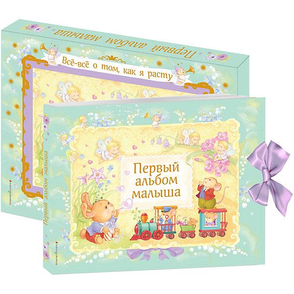 Первый альбом малыша , в футляреАльбомы для новорожденного<br>Характеристики:<br><br>• ISBN: 978-5-699-78443-1;<br>• возраст: 0+;<br>• формат: 280х220;<br>• бумага: картон; <br>• тип обложки: 7Б - твердая (плотная бумага или картон);<br>• оформление: тиснение золотом, глиттер, футляр открытый, текстильные и пластиковые вставки;<br>• иллюстрации: цветные;<br>• серия: Подарочные книги для самых маленьких;<br>• художник: Купряшова С. Н.;<br>• редактор: Талалаева Е.В.;<br>• издательство: Эксмо, 2016 г.;<br>• количество страниц: 26;<br>• размеры: 24,2х29,8х2 см;<br>• масса: 930 г.<br><br>Хорошим подарком для родителей новорожденного малыша будет альбом для фотографий и записи важных дат. Красиво оформленное издание продается в специальном футляре.<br><br>В альбоме можно сохранить отпечатки ладошек и ножек, пожелания малышу, и даже небольшой «словарик» ребенка. В альбом вложены два конверта: один для фотографии УЗИ, второй - с ростомером. <br><br>Книгу «Первый альбом малыша (в футляре)», Купряшова С.Н., Эксмо можно купить в нашем интернет-магазине.<br>Ширина мм: 240; Глубина мм: 300; Высота мм: 20; Вес г: 939; Возраст от месяцев: 0; Возраст до месяцев: 12; Пол: Унисекс; Возраст: Детский; SKU: 6878072;