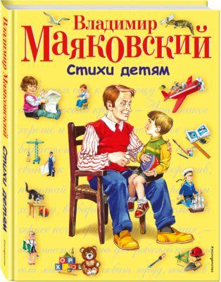 Эксмо Стихи детям, В. Маяковский