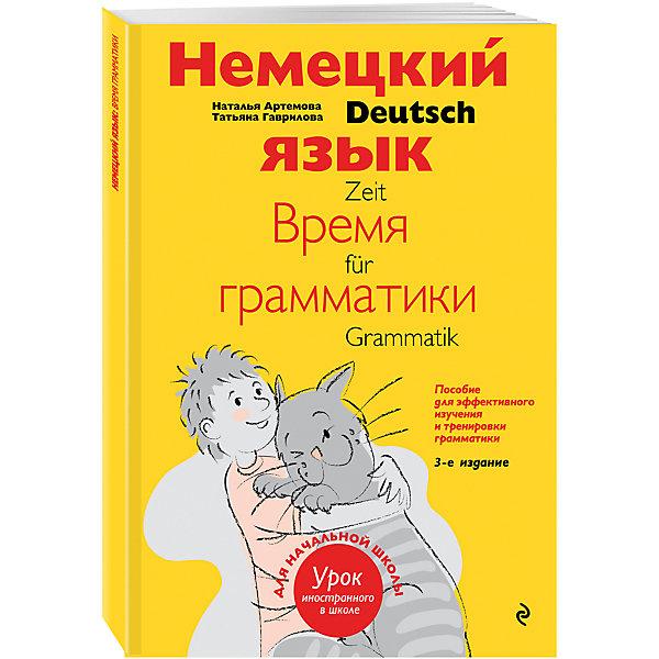 Пособие Немецкий язык: время грамматикиИностранный язык<br>Характеристики:<br><br>• ISBN: 978-5-699-69561-4;<br>• возраст: 9+;<br>• формат: 60х84/8;<br>• бумага: офсет; <br>• тип обложки: обл - мягкий переплет (крепление скрепкой или клеем);<br>• иллюстрации: черно-белые;<br>• серия: Урок иностранного в школе;<br>• автор: Артемова Наталья Александровна, Гаврилова Татьяна Алексеевна;<br>• редактор: Уварова Н.;<br>• издательство: Эксмо, 2014 г.;<br>• количество страниц: 112;<br>• размеры: 28х20,5х0,6 см;<br>• масса: 266 г.<br><br>Учебный курс немецкой грамматики предназначен для школьников, изучающих немецкий язык в рамках школьной программы в общеобразовательных учреждениях любого типа. Пособие используется для тренировки и активизации грамматического материала вне зависимости от базового учебника, по которому ведется обучение.<br><br>Курс состоит из нескольких пособий, предназначенных для учащихся начальной и средней школы. Материал внутри курса распределен в соответствии с государственными стандартами по иностранным языкам для разных возрастных ступеней.<br><br>Данное пособие предназначено для школьников 3–4 классов, только начинающих изучать немецкий язык.<br><br>Книгу «Немецкий язык: время грамматики. Пособие для эффективного изучения и тренировки грамматики», Артемова Н.А., Гаврилова Т.А., Эксмо можно купить в нашем интернет-магазине.<br>Ширина мм: 280; Глубина мм: 210; Высота мм: 10; Вес г: 324; Возраст от месяцев: 120; Возраст до месяцев: 168; Пол: Унисекс; Возраст: Детский; SKU: 6878079;