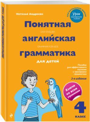 Эксмо Понятная английская грамматика для детей, 4 класс