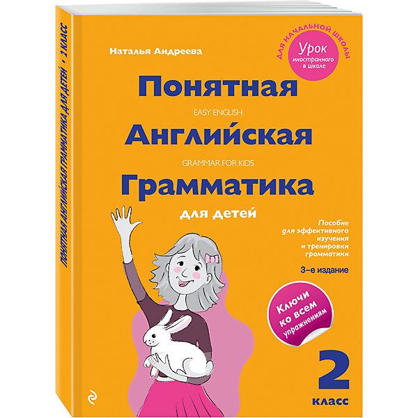 Понятная английская грамматика для детей, 2 классИностранный язык<br>Характеристики:<br><br>• ISBN: 978-5-699-72149-8;<br>• возраст: от 8 лет;<br>• формат: 60х84/8;<br>• бумага: офсет; <br>• тип обложки: обл - мягкий переплет (крепление скрепкой или клеем);<br>• иллюстрации: цветные;<br>• серия: Урок иностранного в школе;<br>• автор: Андреева Н.;<br>• редактор: Уварова Н.;<br>• издательство: Эксмо, 2014 г.;<br>• количество страниц: 160;<br>• размеры: 28х20,4х0,7 см;<br>• масса: 286 г.<br><br>Учебный курс английской грамматики предназначен для школьников, изучающих английский язык в рамках школьной программы в общеобразовательных учреждениях любого типа. Пособие используется для тренировки и активизации грамматического материала вне зависимости от базового учебника, по которому ведется обучение.<br><br>Материал пособия соответствует Федеральному государственному образовательному стандарту 2-го поколения.<br><br>Книгу «Понятная английская грамматика для детей, 2 класс», Андреева Н., Эксмо можно купить в нашем интернет-магазине.<br><br>Ширина мм: 300<br>Глубина мм: 210<br>Высота мм: 10<br>Вес г: 340<br>Возраст от месяцев: 72<br>Возраст до месяцев: 96<br>Пол: Унисекс<br>Возраст: Детский<br>SKU: 6878082