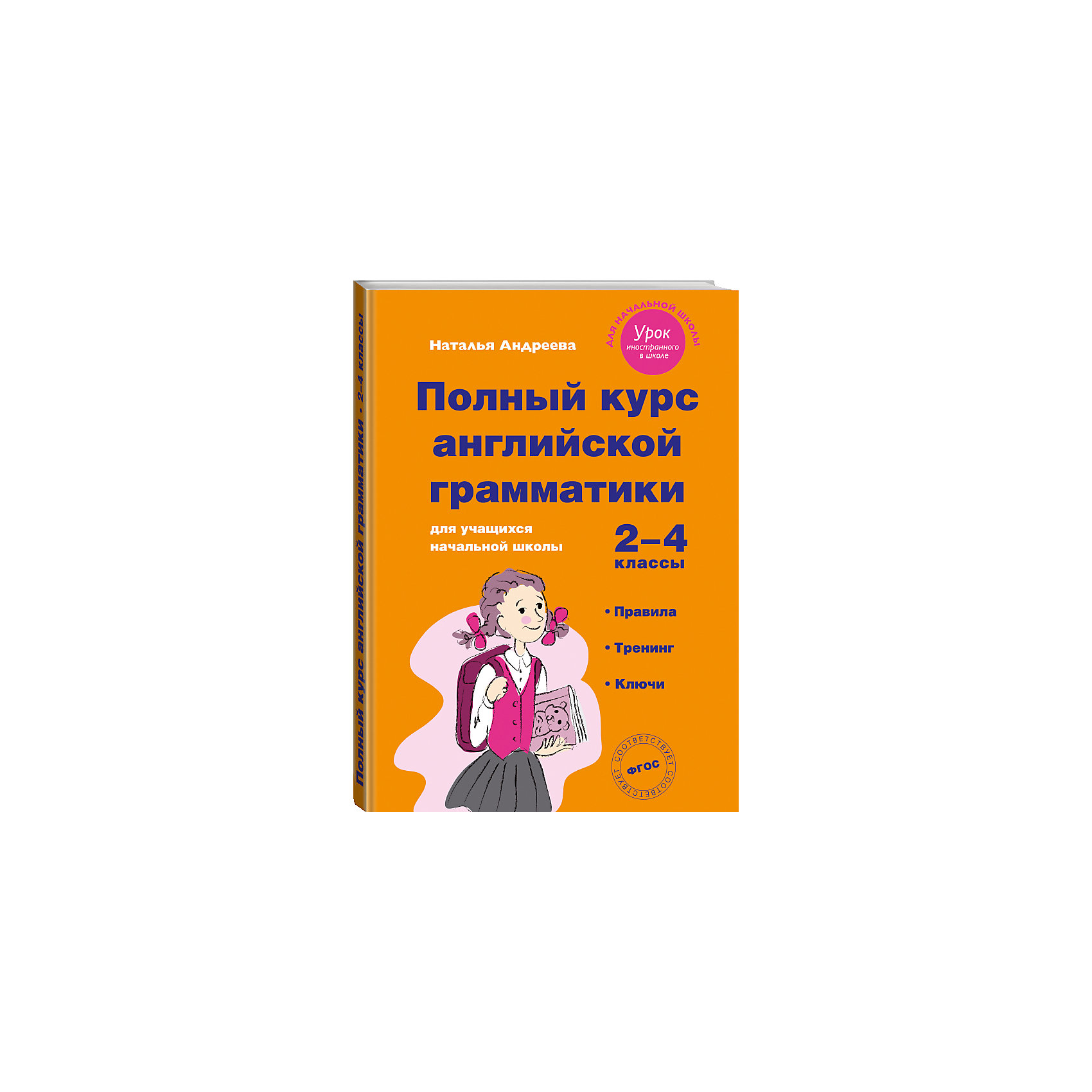Полный курс английской грамматики для учащихся начальной школы, 2-4 классыИностранный язык<br>Цель данного учебного пособия – помочь младшим школьникам освоить те темы английской грамматики, которые изучаются во 2–4 классах в рамках школьной программы в общеобразовательных учреждениях любого типа. Оно используется для тренировки и активизации грамматического материала вне зависимости от базового учебника, по которому ведется обучение в школе. Соответствие школьной программе, простота, наглядность и доступность изложения материала, большое количество и разнообразие упражнений для практики, наличие заданий разной степени сложности, соответствие возрастным особенностям и возможностям учащихся делают пособие незаменимым при изучении английского языка в начальной школе.<br>Пособие предназначено для младших школьников, изучающих английский язык в школе или дома с родителями или с преподавателем. Оно является универсальным и может быть использовано в рамках любого школьного учебного курса.<br><br>Ширина мм: 280<br>Глубина мм: 210<br>Высота мм: 20<br>Вес г: 590<br>Возраст от месяцев: 72<br>Возраст до месяцев: 120<br>Пол: Унисекс<br>Возраст: Детский<br>SKU: 6878083