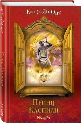 Эксмо Принц Каспиан, ил. П. Бэйнс
