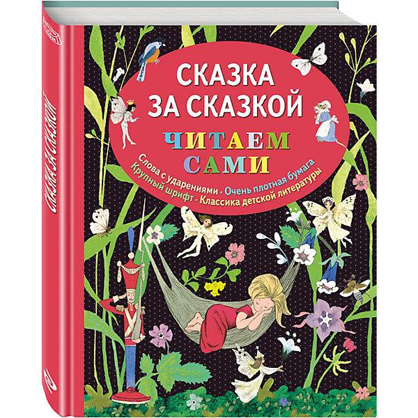 Сказка за сказкой, ил. Н.Т. БарботченкоСказки<br>Характеристики:<br><br>• ISBN: 978-5-699-84010-6;<br>• возраст: 3+;<br>• формат: 84х100/16;<br>• бумага: офсет; <br>• тип обложки: 7Б - твердая (плотная бумага или картон);<br>• оформление: частичная лакировка;<br>• иллюстрации: цветные;<br>• серия: Читаем сами;<br>• автор: Г.Х. Андерсен, братья Гримм;<br>• художник: Барботченко Н.;<br>• издательство: Эксмо, 2016 г.;<br>• количество страниц: 96;<br>• размеры: 24,5х20,3х1,3 см;<br>• масса: 492 г.<br><br>В сборник избранных сказок братьев Гримм и Г.Х.Андерсена входят всеми любимые «Красная Шапочка», «Золушка», «Дюймовочка», «Гензель и Гретель» и другие. <br><br>Книга разработана для самых маленьких читателей. Крупный правильный шрифт и расставленные ударения в словах помогают детям сделать первые шаги в самостоятельном чтении. Постепенно переходя от слогов к целым словам, ребята нарастят скорость чтения.<br><br>Интересные сказки с увлекательным сюжетом радуют много поколений детей и взрослых.<br><br>Книгу «Сказка за сказкой», Г.Х. Андерсен, братья Гримм, Эксмо можно купить в нашем интернет-магазине.<br><br>Ширина мм: 210<br>Глубина мм: 120<br>Высота мм: 30<br>Вес г: 593<br>Возраст от месяцев: 36<br>Возраст до месяцев: 72<br>Пол: Унисекс<br>Возраст: Детский<br>SKU: 6878093