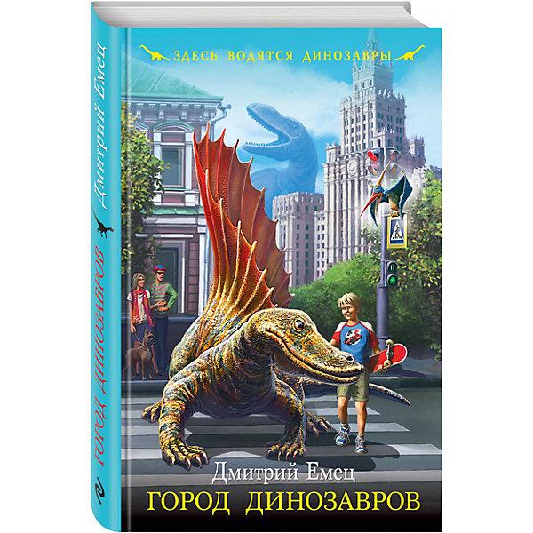 Купить Город динозавров, Д. Емец, Эксмо, Россия, Унисекс