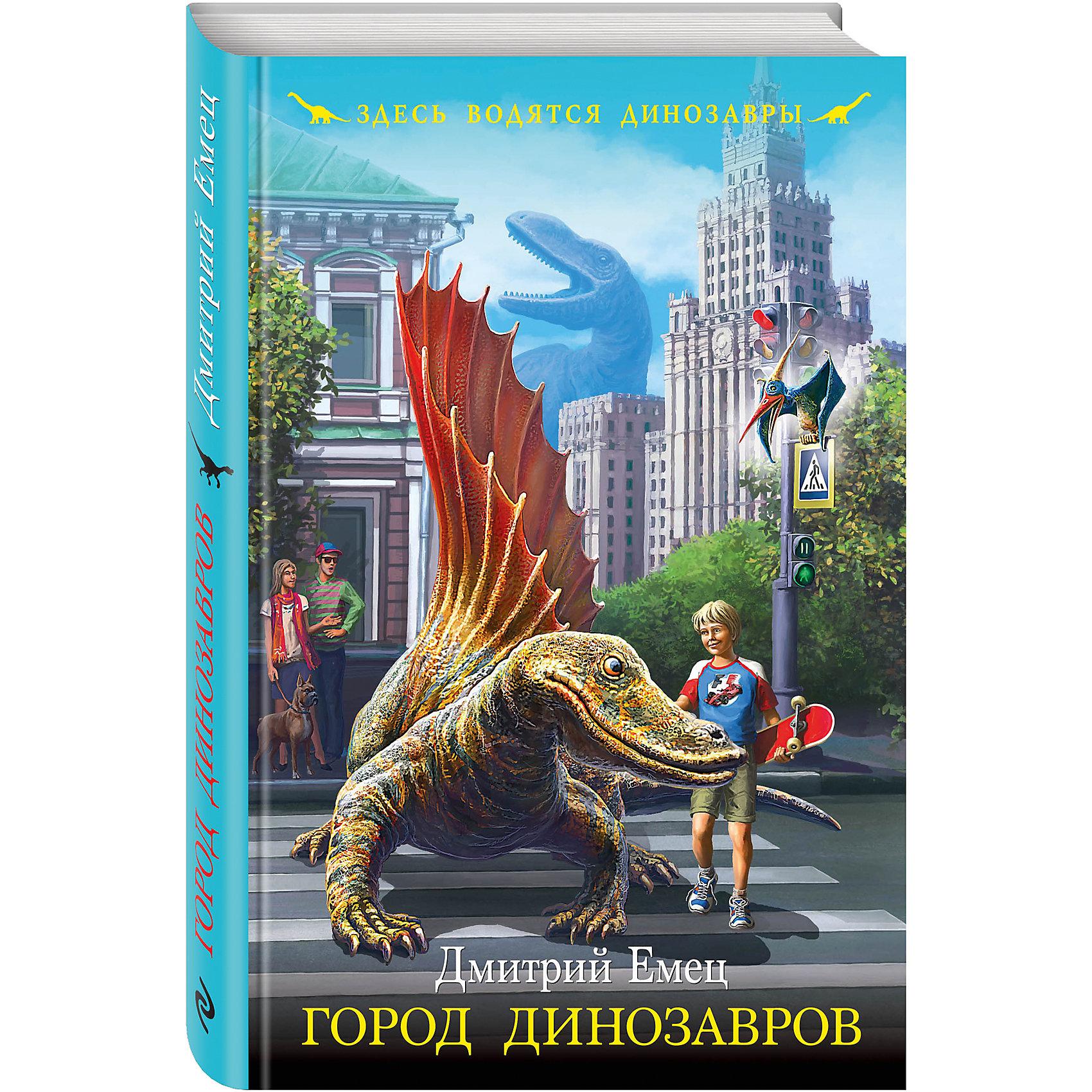 Город динозавров, Д. ЕмецРассказы и повести<br>Вы мечтали увидеть живых динозавров? Пожалуйста! Настоящие динозавры летают над Кремлем, плавают в Москве-реке, носятся друг за другом по улицам и проспектам. Ужас для взрослых, радость для детей, и большая проблема для Макса – московского школьника из весьма необычной семьи. Ведь динозавры родились в его доме и стали его друзьями. И теперь ему необходимо найти для них… параллельный мир, где они будут чувствовать себя в безопасности.<br><br>Ширина мм: 240<br>Глубина мм: 150<br>Высота мм: 20<br>Вес г: 385<br>Возраст от месяцев: 144<br>Возраст до месяцев: 192<br>Пол: Унисекс<br>Возраст: Детский<br>SKU: 6878098
