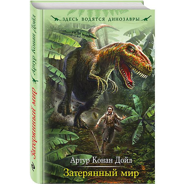 Затерянный мир, Артур Конан ДойлРассказы и повести<br>Характеристики:<br><br>• ISBN: 978-5-699-70886-4;<br>• возраст: 12+;<br>• формат: 70х90/32;<br>• бумага: офсет; <br>• тип обложки: 7Бц - твердая, целлофанированная (или лакированная);<br>• серия: Здесь водятся динозавры;<br>• автор: Артур Конан Дойл;<br>• переводчик: Волжина-Гроссет Наталья Альбертовна;<br>• издательство: Эксмо, 2014 г.;<br>• количество страниц: 320;<br>• размеры: 21,9х14,6х2,2 см;<br>• масса: 394 г.<br><br>Вышедший в 1912 году роман «Затерянный мир» Артура Конан Дойля – шедевр приключенческой литературы. <br><br>Главный герой романа - Эдуард Мелоун. Молодой многообещающий журналист работает в «Дейли-газетт». Его подружка Глэдис, чьей руки добивался Эдуард, потребовала проявить себя героем. Выполняя условие, Мелоун оказался в составе экспедиции профессора Челленджера. Эксцентричный ученый утверждал, что в джунглях Южной Америки до сих пор живут динозавры. Невероятная гипотеза подтвердилась, и отважные исследователи собственными глазами увидели кусочек загадочного древнего мира.<br><br>Книгу «Затерянный мир», Артур Конан Дойл, Эксмо можно купить в нашем интернет-магазине.<br>Ширина мм: 220; Глубина мм: 150; Высота мм: 20; Вес г: 380; Возраст от месяцев: 144; Возраст до месяцев: 192; Пол: Унисекс; Возраст: Детский; SKU: 6878099;