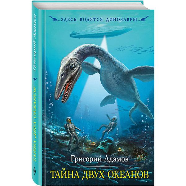 Тайна двух океанов, Г. АдамовРассказы и повести<br>Характеристики:<br><br>• ISBN: 978-5-699-70886-4;<br>• возраст: 12+;<br>• формат: 70х90/32;<br>• бумага: офсет; <br>• тип обложки: 7Бц - твердая, целлофанированная (или лакированная);<br>• оформление: цветное тиснение;<br>• серия: Здесь водятся динозавры;<br>• автор: Адамов Григорий Борисович;<br>• издательство: Эксмо, 2014 г.;<br>• количество страниц: 512;<br>• размеры: 21,8х14,8х3,3 см;<br>• масса: 584 г.<br><br>Классический приключенческий роман для подростков впервые увидел свет в 1938 году. <br><br>Четырнадцатилетний Павел Буняк остался в живых после страшного кораблекрушения. Экипаж подводной лодки «Пионер», выполняющий особое задание Родины, спас мальчика. Так Павлик стал участником первой в истории экспедиции, способной раскрыть все тайны океанского дна. <br><br>Вместе с командой подлодки Павеел сражался с гигантскими раками и осьминогами, а однажды даже прокатился на спине кашалота. Однажды, спуск во впадину океана, заставил удивиться всю команду. Оказывается, гигантские ящеры, не вымерли, а нашли приют в глубинах Мирового океана.<br><br>Книгу «Тайна двух океанов», Адамов Г.Б., Эксмо можно купить в нашем интернет-магазине.<br>Ширина мм: 230; Глубина мм: 150; Высота мм: 40; Вес г: 610; Возраст от месяцев: 144; Возраст до месяцев: 192; Пол: Унисекс; Возраст: Детский; SKU: 6878100;