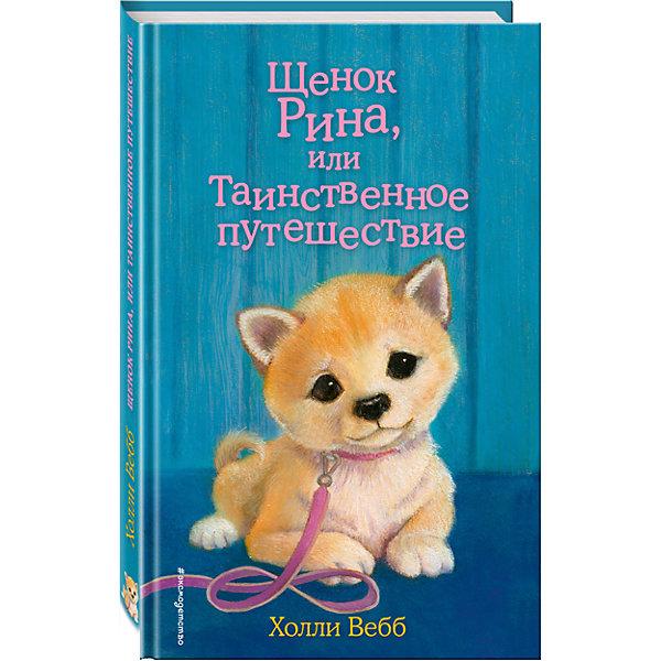 Щенок Рина, или Таинственное путешествие, Вебб Х.Вебб Х.<br>Характеристики:<br><br>• ISBN: 978-5-699-87654-9;<br>• возраст: 6+;<br>• формат: 84х108/32;<br>• бумага: офсет; <br>• тип обложки: 7Б - твердая (плотная бумага или картон);<br>• оформление: частичная лакировка;<br>• иллюстрации: черно-белые;<br>• серия: Добрые истории о зверятах. Мировой бестселлер;<br>• автор: Вебб Холи;<br>• художник: Вильямс Софи;<br>• переводчик: Романенко Е. А.;<br>• издательство: Эксмо, 2016 г.;<br>• количество страниц: 144;<br>• размеры: 20,6х13х1,1 см;<br>• масса: 222 г.<br><br>У девочки Эми есть щенок японской породы, сиба-ину. С крошкой Риной девочка почти никогда не расстается, они все делают вместе. В выходные Эми куда-то пропала и щенок отправился на поиски хозяйки. Рина не раз видела, как Эми выходит из поезда, поэтому решила искать ее именно на станции.<br><br>Интересная повесть легко читается. Добрая история учит детей отзывчивости, внимательности и любви к животным.<br><br>Книгу «Щенок Рина, или Таинственное путешествие», Вебб Холи, Эксмо можно купить в нашем интернет-магазине.<br>Ширина мм: 210; Глубина мм: 140; Высота мм: 10; Вес г: 207; Возраст от месяцев: 72; Возраст до месяцев: 144; Пол: Унисекс; Возраст: Детский; SKU: 6878104;