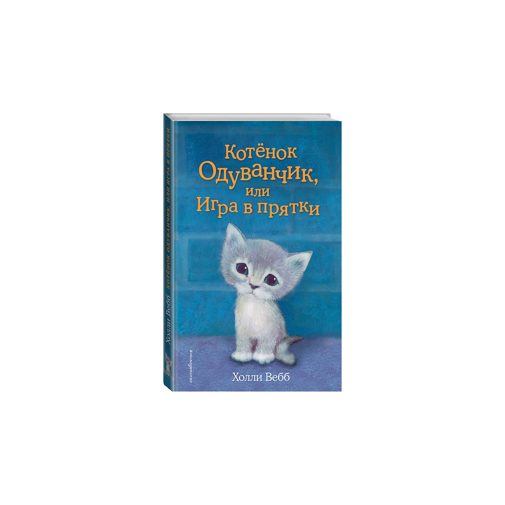 Котенок Одуванчик, или Игра в пряткиРассказы и повести<br>У Оливии наконец-то появился котенок – крошечный, серенький и настолько пушистый, что его тут же назвали Одуванчиком. Малыш оказался не только милым и ласковым, но и очень любопытным. Он лазил везде и всюду, девочка и ее семья постоянно находили котенка в самых неожиданных местах. <br>Бен, старший брат Оливии, позвал в гости своего лучшего друга Роба. Оливия испугалась, вдруг мальчишки обидят малыша? Ведь Бен и Роб – самые известные хулиганы в школе. Но все прошло мирно, только, когда Роб ушел домой, пропал и Одуванчик. Сначала Оливия подумала, что котенок снова залез куда-нибудь. Она обыскала весь дом, но любимца не нашла. <br>Куда же на этот раз спрятался Одуванчик? Или не спрятался? Не мог же Роб унести чужого котенка?!<br><br>Ширина мм: 210<br>Глубина мм: 150<br>Высота мм: 10<br>Вес г: 261<br>Возраст от месяцев: 72<br>Возраст до месяцев: 144<br>Пол: Унисекс<br>Возраст: Детский<br>SKU: 6878105