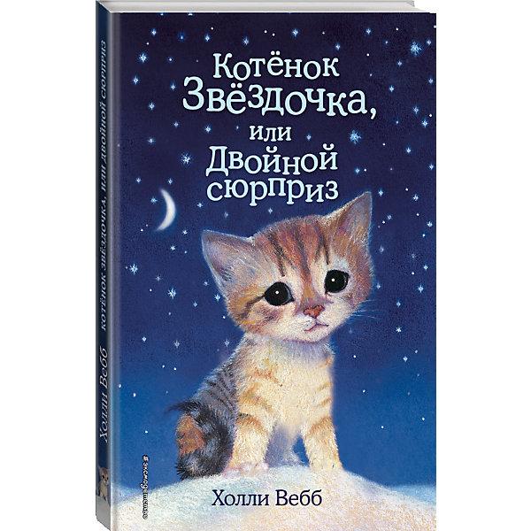Котенок Звездочка, или Двойной сюрприз, Вебб Х.Вебб Х.<br>Характеристики:<br><br>• ISBN: 978-5-699-88515-2;<br>• возраст: 6+;<br>• формат: 84х108/32;<br>• бумага: офсет; <br>• тип обложки: 7Б - твердая (плотная бумага или картон);<br>• оформление: частичная лакировка;<br>• иллюстрации: черно-белые;<br>• серия: Добрые истории о зверятах. Мировой бестселлер;<br>• автор: Вебб Холи;<br>• художник: Вильямс Софи;<br>• переводчик: Тихонова А. А.;<br>• издательство: Эксмо, 2016 г.;<br>• количество страниц: 144;<br>• размеры: 20,6х12,9х1,1 см;<br>• масса: 224 г.<br><br>Жасмин была знакома со всеми соседскими котами и кошками. Родители не разрешали девочке завести своего питомца, поэтому она заботилась о чужих. <br><br>Девочка подружилась с кошечкой Звездочкой, поэтому ее хозяева предложили девочке присмотреть за любимицей во время их отпуска. Жасмин согласилась и принялась прилежно заботиться о Звездочке. Но кошечка вдруг стала вялой и сонной, а потом и вовсе исчезла. Жасмин очень расстроилась. Однако Звездочка приготовила для всех большой сюрприз<br><br>Интересная повесть легко читается. Добрая история учит детей отзывчивости, внимательности и любви к животным.<br><br>Книгу «Котенок Звездочка, или Двойной сюрприз», Вебб Холи, Эксмо можно купить в нашем интернет-магазине.<br><br>Ширина мм: 210<br>Глубина мм: 140<br>Высота мм: 10<br>Вес г: 222<br>Возраст от месяцев: 72<br>Возраст до месяцев: 144<br>Пол: Унисекс<br>Возраст: Детский<br>SKU: 6878106