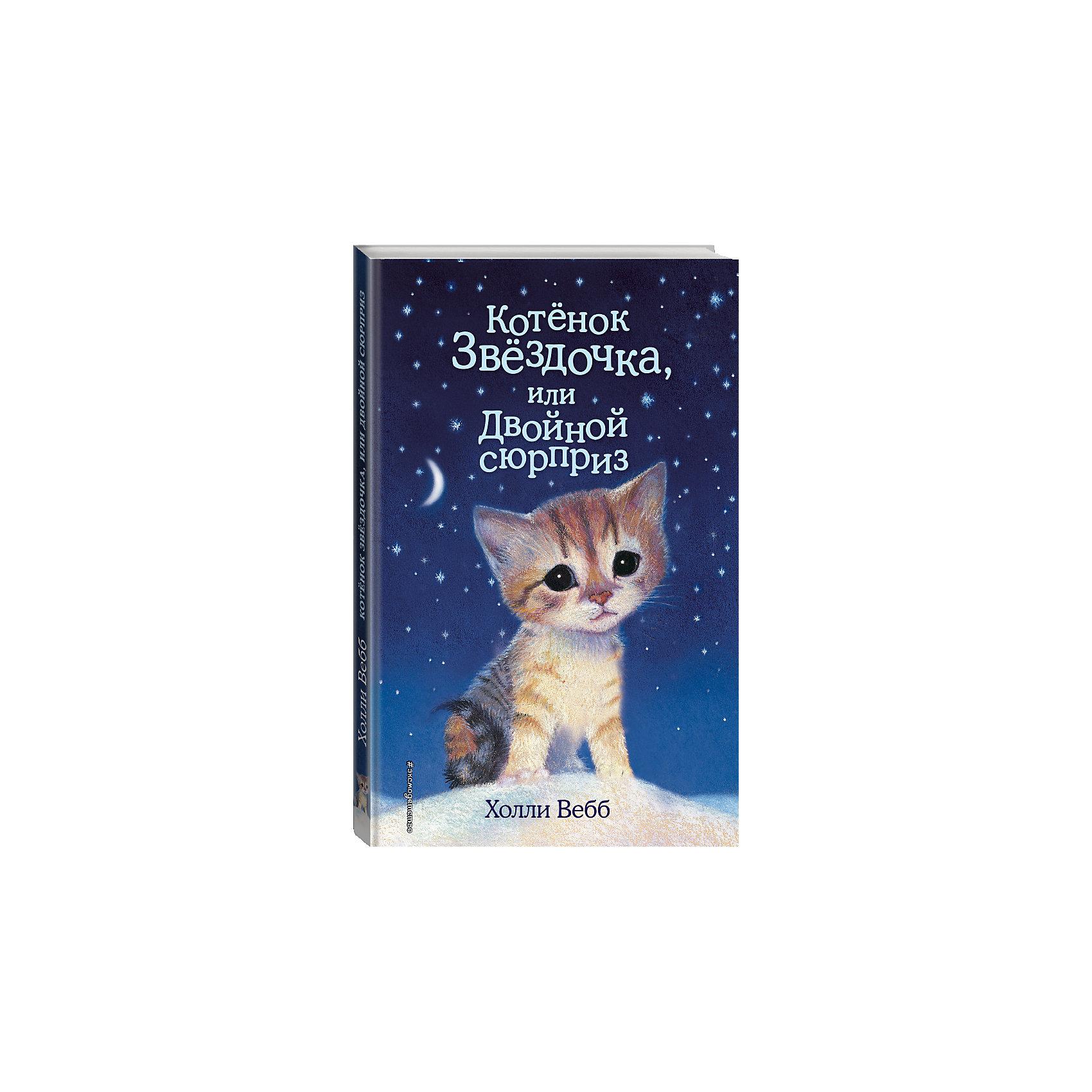 Котенок Звездочка, или Двойной сюрприз, Вебб Х.Вебб Х.<br>Жасмин была знакома со всеми соседскими котами и кошками. Раз уж родители не разрешают завести своего питомца, можно хотя бы погладить чужого. Но особенно девочка подружилась с кошечкой Звездочкой, ласковой и игривой. <br>Поэтому хозяева Звездочки предложили девочке присмотреть за любимицей во время их отпуска. Жасмин согласилась и принялась прилежно заботиться о Звездочке. Но кошечка почему-то вдруг стала вялой и сонной, а потом и вовсе исчезла. Жасмин очень расстроилась – на улице со Звездочкой может случиться какая-нибудь неприятность!<br>Однако Звездочка пропала не просто так. Она приготовила для всех большой, можно даже сказать, двойной сюрприз!<br><br>Ширина мм: 210<br>Глубина мм: 140<br>Высота мм: 10<br>Вес г: 222<br>Возраст от месяцев: 72<br>Возраст до месяцев: 144<br>Пол: Унисекс<br>Возраст: Детский<br>SKU: 6878106