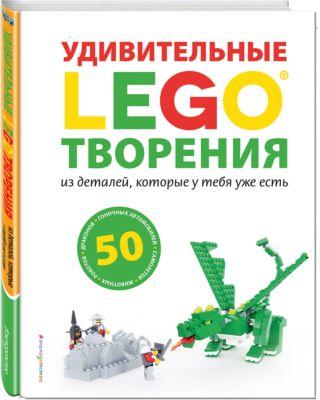 Удивительные творения LEGO, артикул:6878111 - LEGO Товары для фанатов