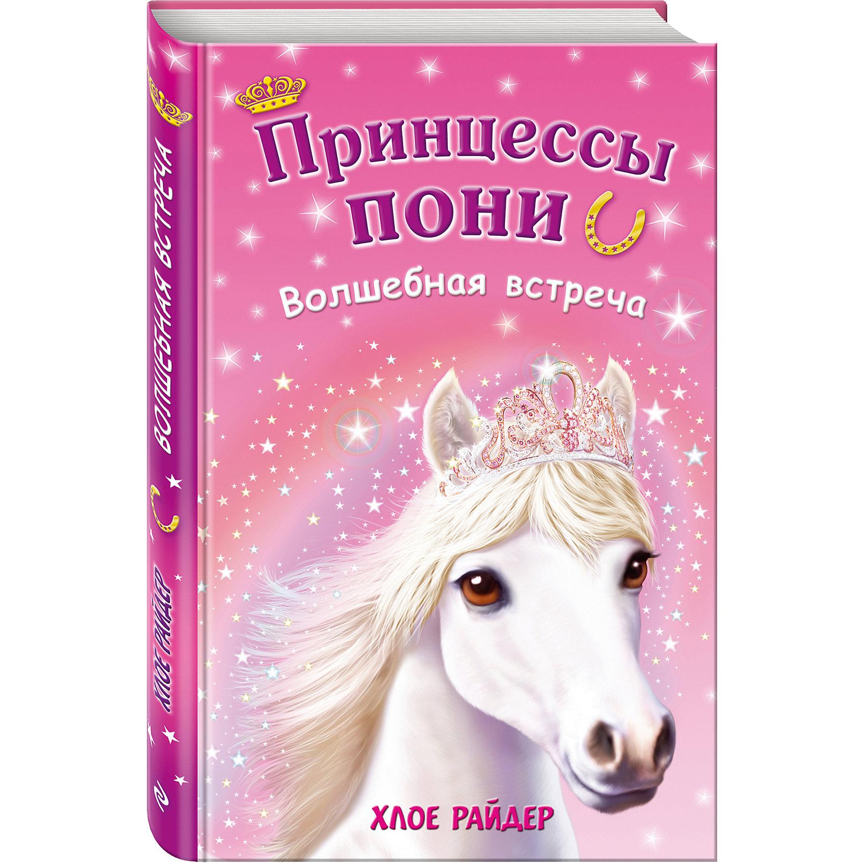 Волшебная встречаРассказы и повести<br>Привет! Меня зовут Пиппа, и я люблю лошадей. Я просила маму купить мне пони, но оказалось, что это невозможно. Зато теперь я познакомилась с самыми настоящими волшебными пони и меня ждут удивительные приключения!<br><br>В далекой-далекой стране Шевалии, населенной говорящими пони, случилась беда. Кто-то украл восемь магических золотых подков. Без них королевству грозит исчезновение. Неожиданно на каникулах девочка по имени Пиппа узнает, что она избранная и должна отправиться на остров пони, чтобы помочь его обитателям. Пустившись в путешествие по морю на гигантских морских коньках, Пиппа попадает в страну, куда до нее никогда не ступала нога человека и находит новых волшебных друзей.<br><br>Ширина мм: 220<br>Глубина мм: 140<br>Высота мм: 10<br>Вес г: 277<br>Возраст от месяцев: 72<br>Возраст до месяцев: 144<br>Пол: Унисекс<br>Возраст: Детский<br>SKU: 6878113
