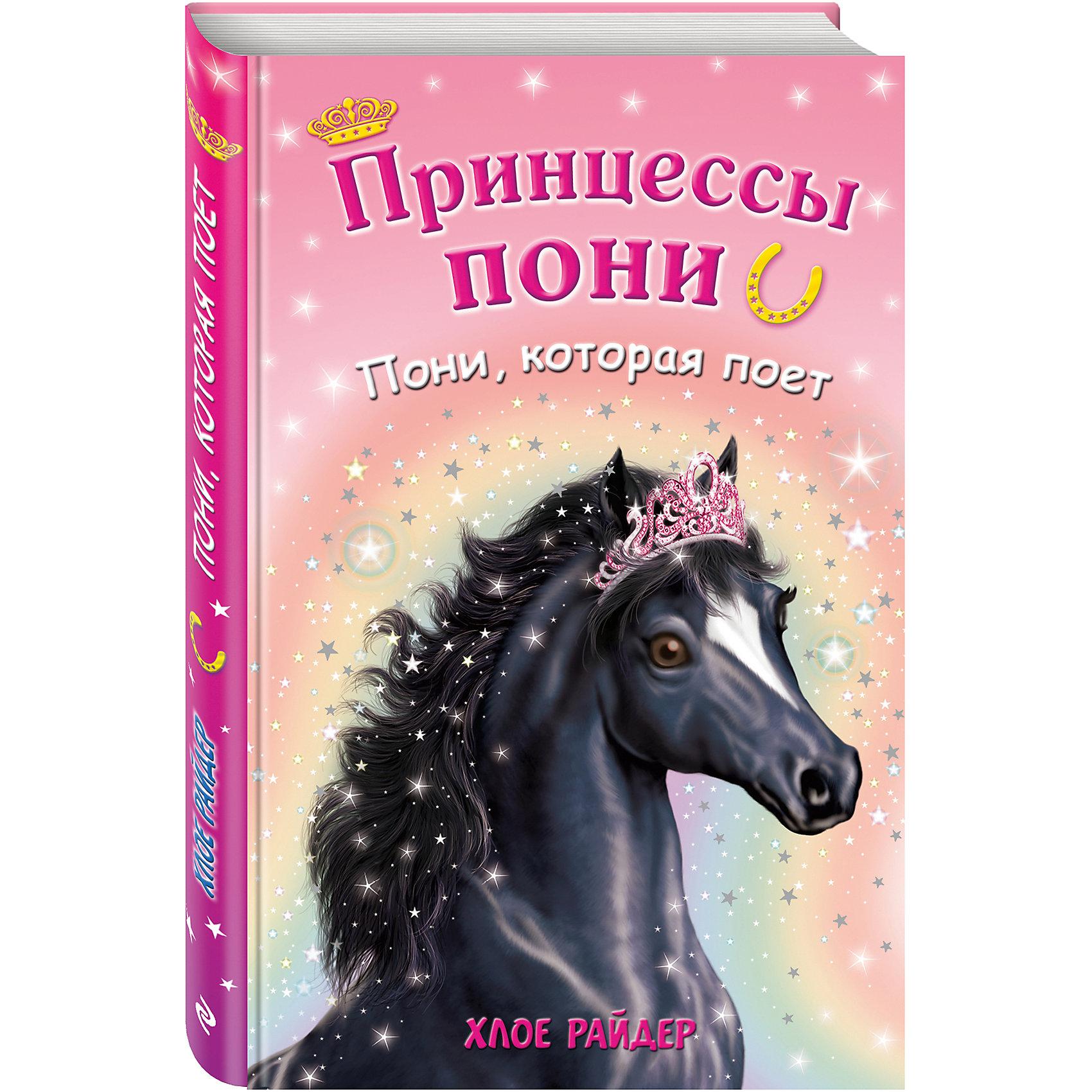 Пони, которая поетРассказы и повести<br>Привет! Меня зовут Пиппа, и я люблю лошадей. Я просила маму купить мне пони, но оказалось, что это невозможно. Зато теперь я познакомилась с самыми настоящими волшебными пони и меня ждут удивительные приключения!<br><br>Коварная пони Дивайн украла голос у Дивы, знаменитой лошадки-певицы. Мы со Звездочкой должны помочь бедняжке, тем более что очень скоро состоится большой концерт, на котором выступит Дива. Неожиданно на выручку приходят пони-пираты. Сможем ли мы вместе пробраться в таинственную пещеру и вернуть украденное?<br><br>Ширина мм: 210<br>Глубина мм: 130<br>Высота мм: 10<br>Вес г: 278<br>Возраст от месяцев: 72<br>Возраст до месяцев: 144<br>Пол: Унисекс<br>Возраст: Детский<br>SKU: 6878114