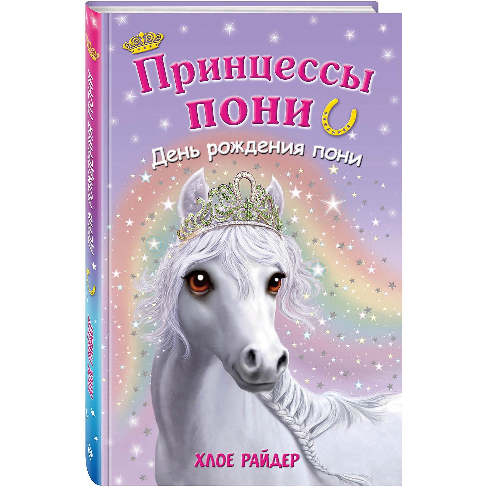 День рождения пониРассказы и повести<br>Привет! Меня зовут Пиппа, и я люблю лошадей. Я просила маму купить мне пони, но оказалось, что это невозможно. Зато теперь я познакомилась с самыми настоящими волшебными пони и меня ждут удивительные приключения!<br><br>После того, как все магические подковы были найдены, казалось, в Шевалии наступил мир. Но коварная злодейка Дивайн при помощи уменьшающего зелья решила похитить нескольких пони в надежде завладеть чудесным островом. Нам со Звездочкой предстоит спасти лошадок и восстановить справедливость!<br><br>Ширина мм: 210<br>Глубина мм: 130<br>Высота мм: 20<br>Вес г: 267<br>Возраст от месяцев: 72<br>Возраст до месяцев: 144<br>Пол: Унисекс<br>Возраст: Детский<br>SKU: 6878115