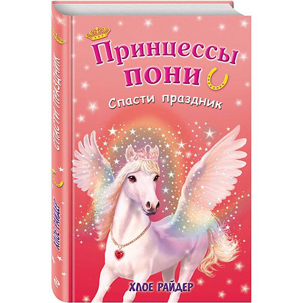 Купить Спасти праздник, Эксмо, Россия, Унисекс