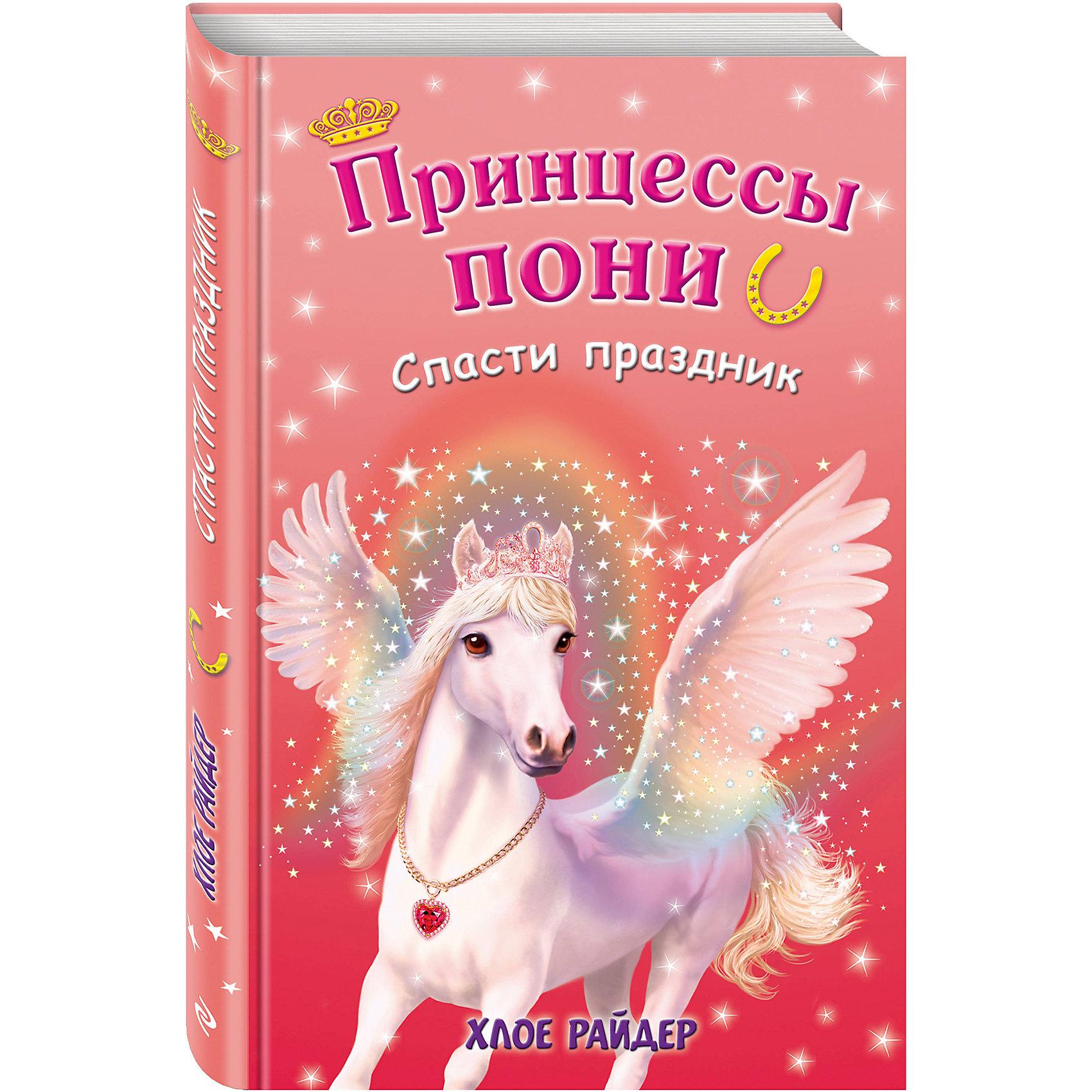 Спасти праздникРассказы и повести<br>Привет! Меня зовут Пиппа, и я люблю лошадей. Я просила маму купить мне пони, но оказалось, что это невозможно. Зато теперь я познакомилась с самыми настоящими волшебными пони и меня ждут удивительные приключения! <br><br>Моя лучшая подруга принцесса Звездочка прилетела за мной  и просит помочь спасти Шевалию. Оказывается, злобная пони Дивайн задумала новую гадость. С помощью колдовства она решила погубить волшебный остров, переругав между собой всех его обитателей. Мне нужно срочно вернуть любовь в Шевалию, чтобы между пони воцарился мир. Смогу ли я справиться с такой сложной миссией?<br><br>Ширина мм: 210<br>Глубина мм: 140<br>Высота мм: 10<br>Вес г: 259<br>Возраст от месяцев: 72<br>Возраст до месяцев: 144<br>Пол: Унисекс<br>Возраст: Детский<br>SKU: 6878117