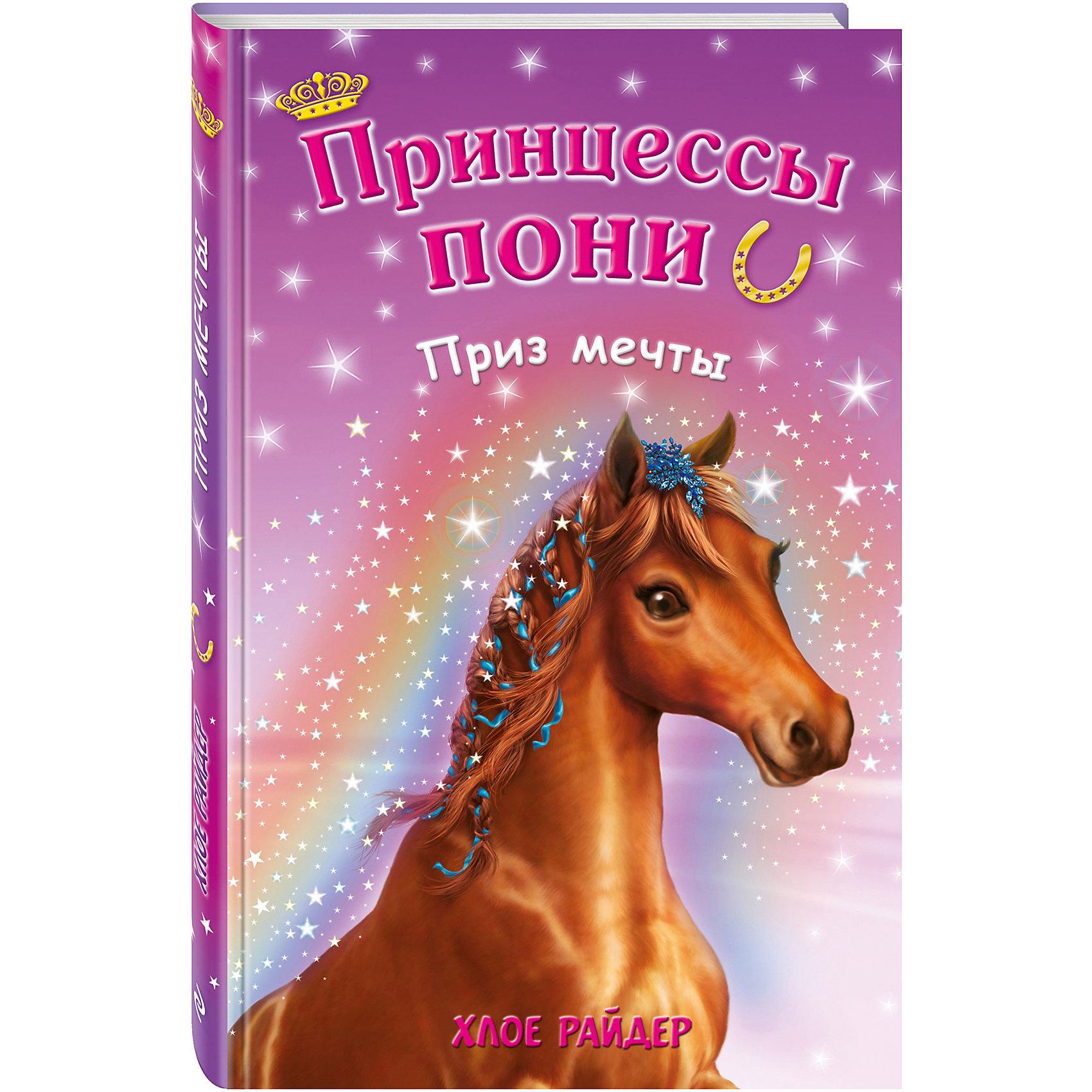 Приз мечтыРассказы и повести<br>Привет! Меня зовут Пиппа, и я люблю лошадей. Я просила маму купить мне пони, но оказалось, что это невозможно. Зато теперь я познакомилась с самыми настоящими волшебными пони и меня ждут удивительные приключения!<br><br>Моей лучшей подругой стала настоящая принцесса, только подумайте! Правда, она не человек, а пони. Вместе мы должны во что бы то ни стало разыскать пропавшие золотые подковы, а еще поучаствовать в Королевских спортивных играх!<br><br>Ширина мм: 260<br>Глубина мм: 210<br>Высота мм: 10<br>Вес г: 241<br>Возраст от месяцев: 72<br>Возраст до месяцев: 144<br>Пол: Унисекс<br>Возраст: Детский<br>SKU: 6878118