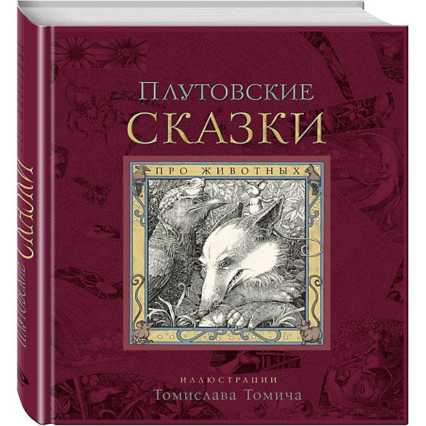 Купить Плутовские сказки про животных, Эксмо, Россия, Унисекс