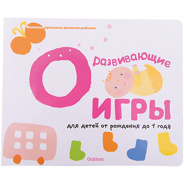 Развивающие игры для детей от рождения до 1 года, GakkenМетодики раннего развития<br>Характеристики:<br><br>• ISBN: 978-5-699-82658-2;<br>• возраст: 0+;<br>• формат: 108х90/16;<br>• бумага: офсет; <br>• тип обложки: обл - мягкий переплет (крепление скрепкой или клеем);<br>• оформление: вырубка;<br>• иллюстрации: цветные;<br>• серия: Gakken. Игры для раннего развития малышей;<br>• переводчик: Анисимова Е. И.;<br>• издательство: Эксмо, 2017 г.;<br>• количество страниц: 48;<br>• размеры: 21х25х0,5 см;<br>• масса: 180 г.<br><br>Родителям малышей понравится эта новая серия книг с развивающими играми. Книги разработаны для самых маленьких учеников.<br><br>В основу серии легли методические разработки Такаси Муто – японского специалиста по развитию способностей у детей. Он считает, что ребёнок развивается тогда, когда чем-нибудь с увлечением занимается. <br><br>Занятия построены форме игры, чтобы доставлять удовольствие и быть интереснее. Такаси Муто рекомендует такую форму донесения информации, считая ее наиболее эффективной.<br><br>Цель занятий по книге:<br>• различать отдельные предметы;<br>• произносить звуки и подражать им;<br>• произносить слоги;<br>• находить предметы на картинках.<br><br>Книгу «Развивающие игры для детей от рождения до 1 года, Gakken», Анисимова Е. И., Эксмо можно купить в нашем интернет-магазине.<br><br>Ширина мм: 220<br>Глубина мм: 260<br>Высота мм: 10<br>Вес г: 183<br>Возраст от месяцев: 0<br>Возраст до месяцев: 12<br>Пол: Унисекс<br>Возраст: Детский<br>SKU: 6878126