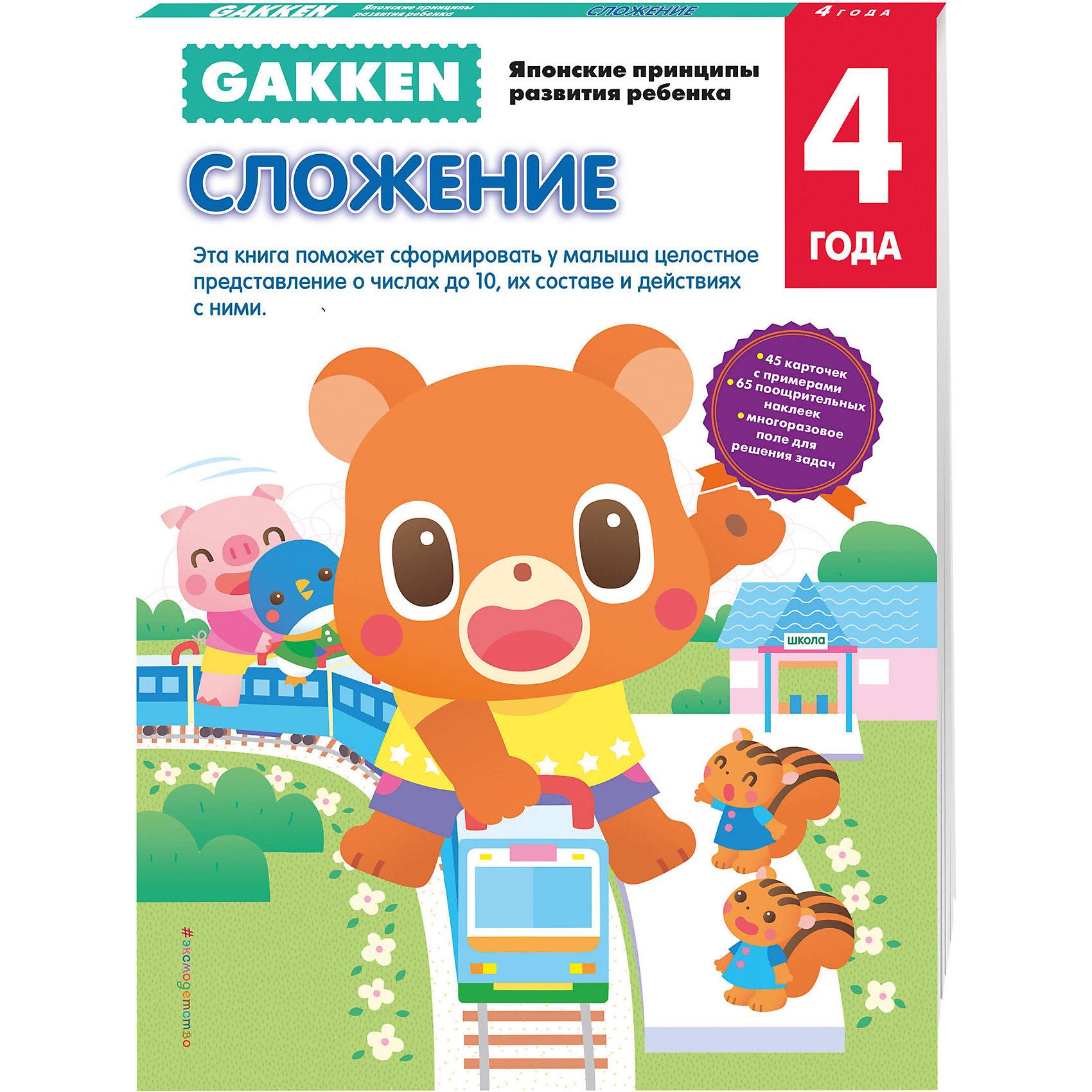 Сложение, 4+, GakkenОбучение счету<br>Книга 4+ Сложение поможет родителям научить малыша понимать, что такое сложение, анализировать состав чисел до 10, решать примеры на сложение с числами до 10, самостоятельно составлять и записывать примеры по правилам.<br><br>Занимаясь по рабочим тетрадям «GAKKEN Японские принципы развития ребенка» вы через некоторое время сами убедитесь в том, что  без нервотрепки и утомительных скучных занятий  ваш ребенок может:<br>•Самостоятельно находить решения довольно сложных задач, в том числе пространственных<br>•Логически рассуждать и принимать решения<br>•Не просто считать, но и понимать математическую логику счета и решения задач<br>•Правильно держать карандаш и фломастер<br>•Рисовать, раскрашивать, проводить разные линии<br>•Управляться с ножницами и клеем<br>•Делать по образцу и даже придумывать сам аппликации и другие поделки из бумаги<br><br>Ширина мм: 320<br>Глубина мм: 240<br>Высота мм: 10<br>Вес г: 286<br>Возраст от месяцев: 48<br>Возраст до месяцев: 60<br>Пол: Унисекс<br>Возраст: Детский<br>SKU: 6878127
