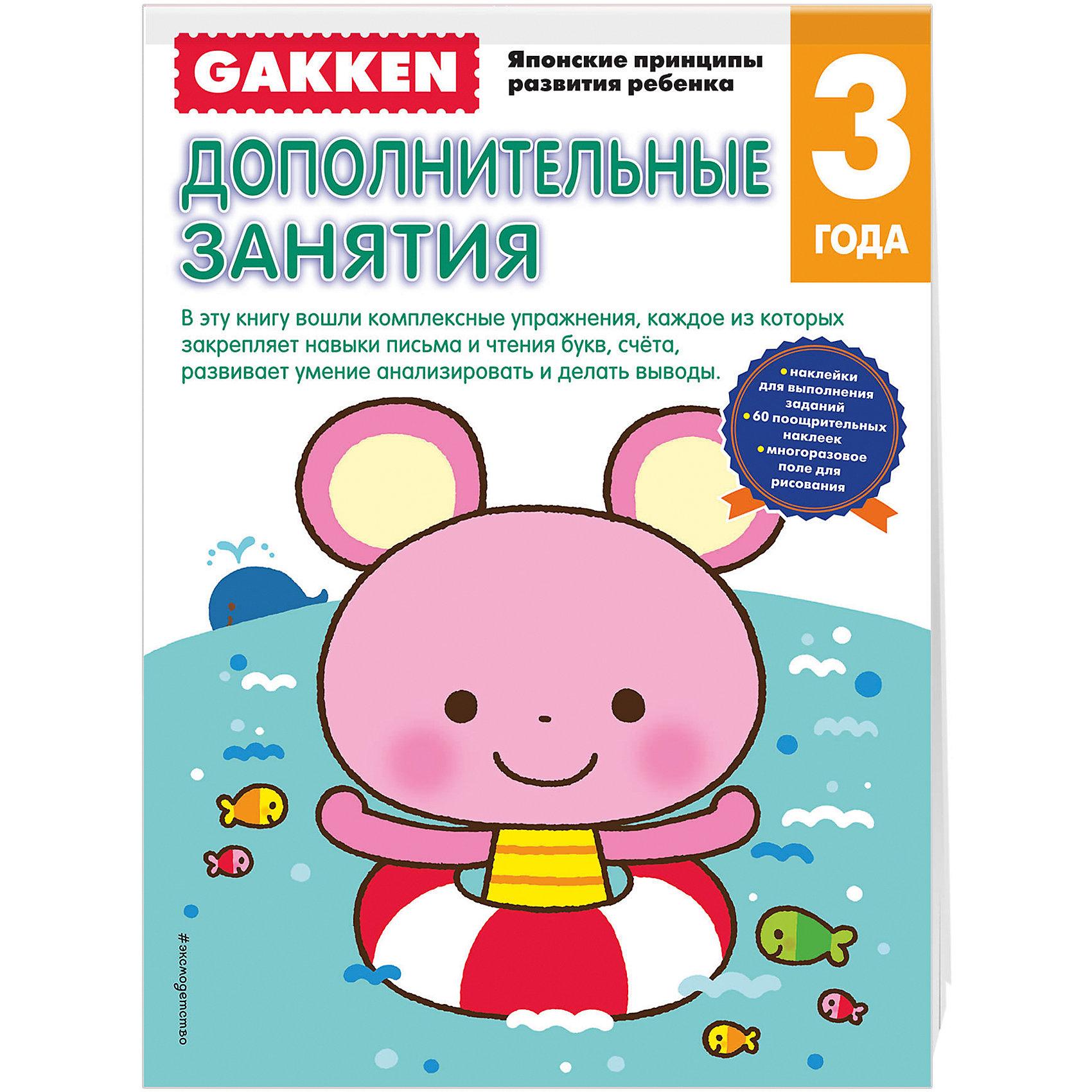 Дополнительные занятия, GakkenИзучаем цвета и формы<br>Занимаясь по рабочей тетради GAKKEN «3+ Дополнительные занятия», вы через некоторое время сами убедитесь в том, что без нервотрепки и утомительных скучных занятий  ваш ребенок может:<br>•проходить простые лабиринты и рисовать по точкам;<br>•читать и писать печатные буквы;<br>•считать до 15 и соотносить число и количество;<br>•логически рассуждать и сравнивать предметы;<br>•мастерить с помощью ножниц и клея простые поделки. <br><br>А ещё малыш сможет порисовать на специальной многоразовой странице!<br><br>3 книги «Дополнительные занятия» (для детей от 3-х, 4-х и 5-ти лет) специально выпущены для занятий с ребенком, когда вы уже закончили заниматься по специальным тетрадям по отдельным областям развития малыша.<br><br>Ширина мм: 300<br>Глубина мм: 220<br>Высота мм: 10<br>Вес г: 293<br>Возраст от месяцев: 36<br>Возраст до месяцев: 48<br>Пол: Унисекс<br>Возраст: Детский<br>SKU: 6878128