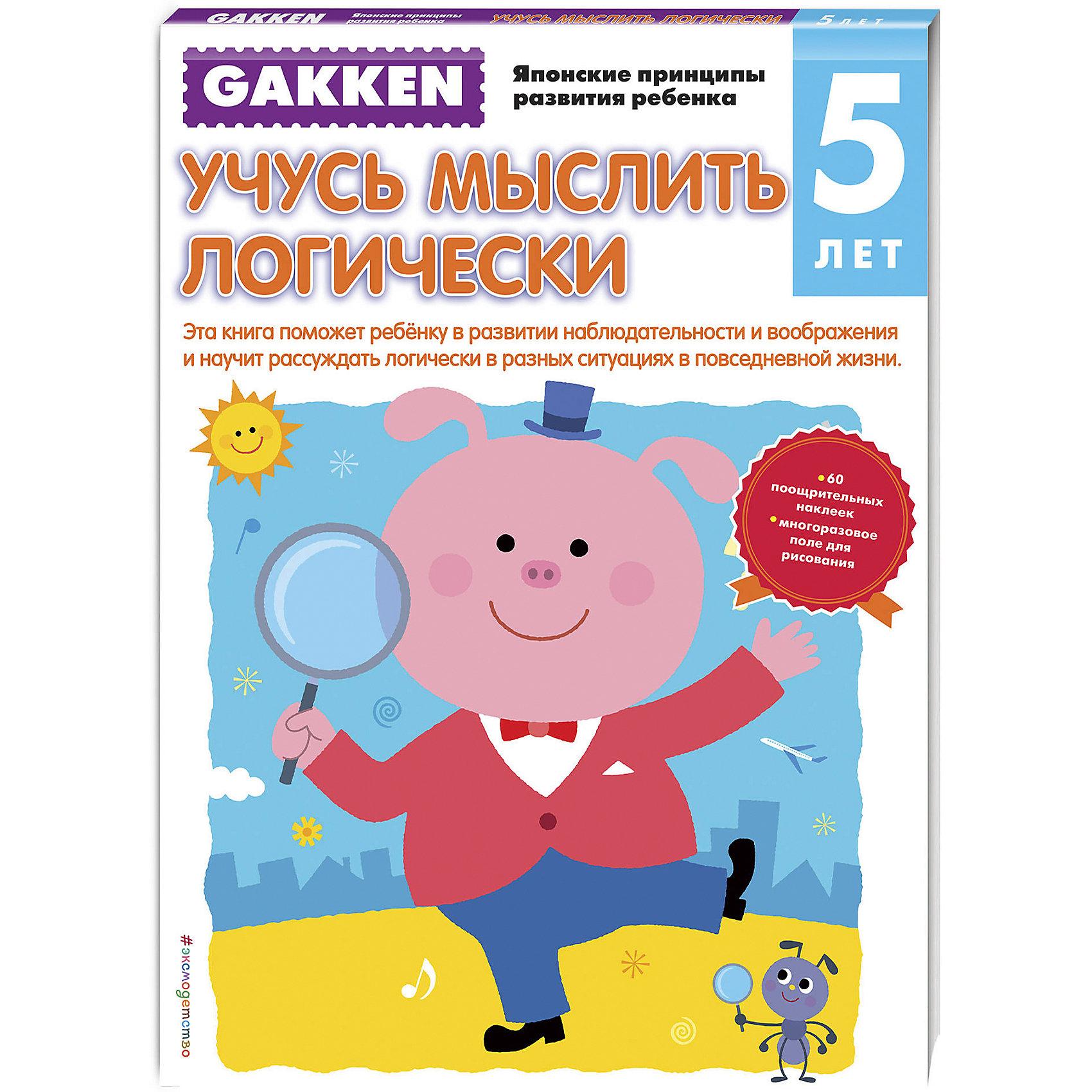 Учусь мыслить логически, 5+, GakkenКниги для развития мышления<br>Книга «5+ Учусь мыслить логически» поможет родителям научить ребенка сравнивать объёмные фигуры, ориентироваться в пространстве, определять, что находится справа, что слева, определять взаимное расположение предметов, определять логические последовательности. <br><br>Занимаясь по рабочим тетрадям «GAKKEN Японские принципы развития ребенка» вы через некоторое время сами убедитесь в том, что  без нервотрепки и утомительных скучных занятий  ваш ребенок может:<br>•Самостоятельно находить решения довольно сложных задач, в том числе пространственных<br>•Логически рассуждать и принимать решения<br>•Не просто считать, но и понимать математическую логику счета и решения задач<br>•Правильно держать карандаш и фломастер<br>•Рисовать, раскрашивать, проводить разные линии<br>•Управляться с ножницами и клеем<br>•Делать по образцу и даже придумывать сам аппликации и другие поделки из бумаги<br><br>Ширина мм: 320<br>Глубина мм: 230<br>Высота мм: 10<br>Вес г: 285<br>Возраст от месяцев: 60<br>Возраст до месяцев: 72<br>Пол: Унисекс<br>Возраст: Детский<br>SKU: 6878129