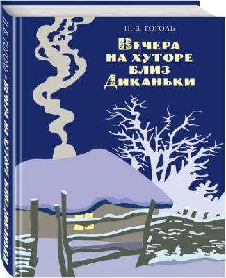 Эксмо Вечера на хуторе близ Диканьки, ил. А. Лаптева, Н.В. Гоголь