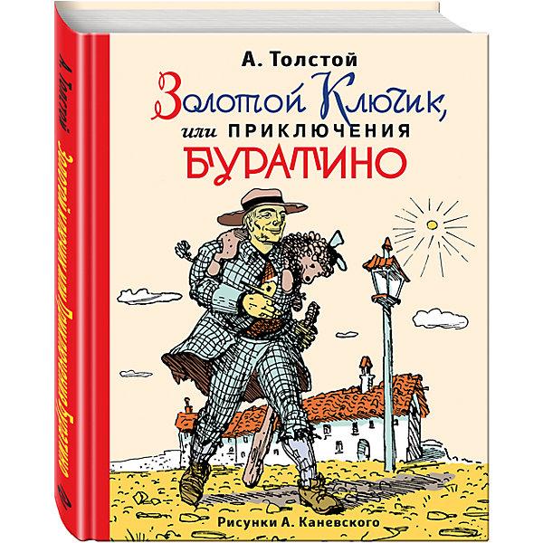 Золотой ключик, или Приключения Буратино, ил. А.Каневского, А. Толстой