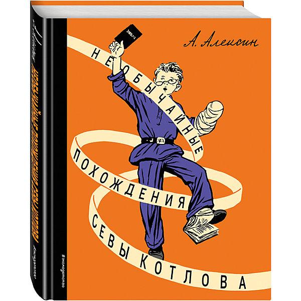 Необычайные похождения Севы КотловаРассказы и повести<br>Характеристики:<br><br>• ISBN: 978-5-699-89043-9;<br>• возраст: 7+;<br>• формат: 72х94/16;<br>• бумага: офсет; <br>• тип обложки: 7Б - твердая (плотная бумага или картон);<br>• оформление: частичная лакировка;<br>• иллюстрации: черно-белые;<br>• серия: Золотое наследие;<br>• автор: Алексин А.Г.;<br>• художник: Винокуров Б.;<br>• издательство: Эксмо, 2017 г.;<br>• количество страниц: 256;<br>• размеры: 22,6х16,8х1,9 см;<br>• масса: 510 г.<br><br>В книгу вошли три жизнерадостные и трогательные повести известного писателя Анатолия Алексина о веселых приключениях школьника Севы Котлова: «Под чужим именем», «Тайный сигнал барабанщика, или Как я вел дневник» и «Сева Котлов за Полярным кругом». <br><br>Эти произведения учат школьников доброте, смелости, любви к окружающим.<br><br>Книгу «Необычайные похождения Севы Котлова», Алексин А.Г., Эксмо можно купить в нашем интернет-магазине.<br>Ширина мм: 230; Глубина мм: 180; Высота мм: 20; Вес г: 516; Возраст от месяцев: 144; Возраст до месяцев: 168; Пол: Унисекс; Возраст: Детский; SKU: 6878150;