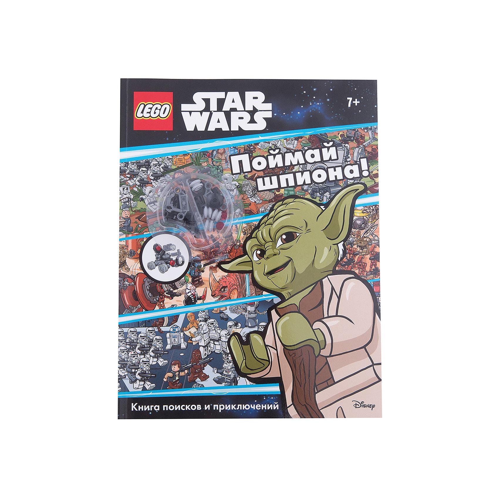 Поймай шпиона! Книга поисков и приключений + мини-наборLEGO Товары для фанатов<br>Галактика под угрозой! Опасный наёмный убийца и его дроид-шпион вышли на охоту! Твоя задача – разыскать их. Но дроид-шпион каждый раз выглядит по-разному… Эта книга поисков и приключений наполнена потрясающими сценами с участием твоих любимых персонажей LEGO Звёздные Войны. Благодаря приложенному мини-набору LEGO ты сможешь одну за другой собрать 9 разных моделей дроида-шпиона и играть с ними. Удачи, друг, и да пребудет с тобой Сила!<br><br>Ширина мм: 340<br>Глубина мм: 250<br>Высота мм: 10<br>Вес г: 239<br>Возраст от месяцев: 84<br>Возраст до месяцев: 144<br>Пол: Унисекс<br>Возраст: Детский<br>SKU: 6878156