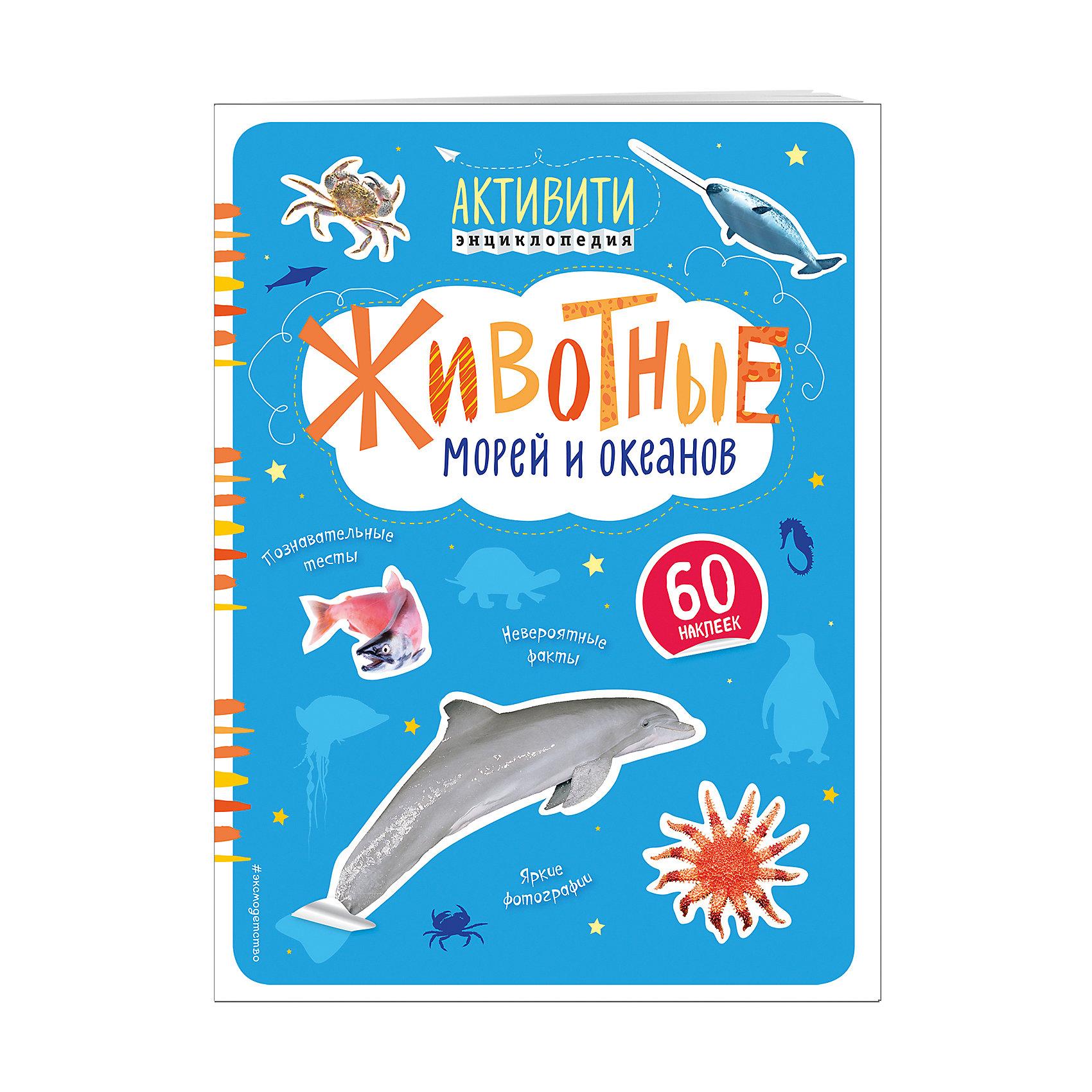 Животные морей и океанов с наклейкамиЭксмо<br>Хочешь стать участником захватывающего путешествия в мир живой природы? Тогда эта книга для тебя! Здесь тебя ждут рассказы о вооружённых клешнями крабах и колючих морских ежах, о смышлёных осьминогах и гигантских китах. На страницах есть места, где изображены только силуэты животных. Все они пронумерованы. Кто скрывается под каждым номером, ты узнаешь, открыв лист с наклейками. Найди на нём животное с соответствующим номером и аккуратно приклей наклейку на нужное место на странице.<br>Внимание! Путешествие по морям и океанам начинается прямо сейчас!<br><br>Ширина мм: 300<br>Глубина мм: 220<br>Высота мм: 30<br>Вес г: 156<br>Возраст от месяцев: 36<br>Возраст до месяцев: 72<br>Пол: Унисекс<br>Возраст: Детский<br>SKU: 6878159