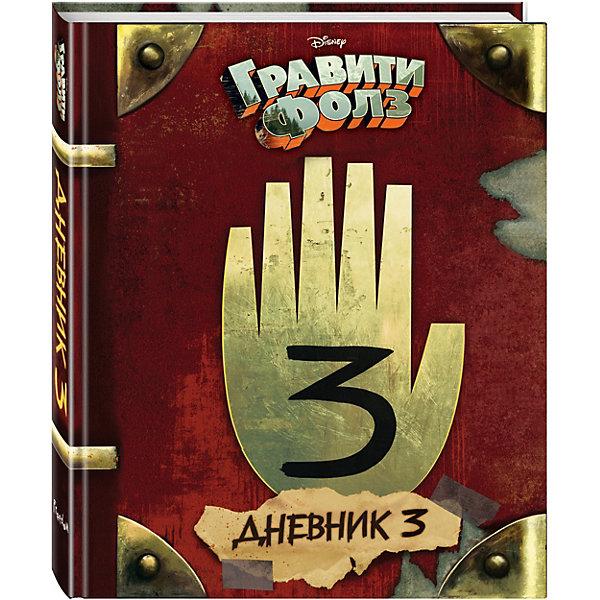 Гравити Фолз: Дневник 3Книги по фильмам и мультфильмам<br>Характеристики:<br><br>• ISBN: 978-5-699-90656-7;<br>• возраст: 12+;<br>• формат: 84х100/16;<br>• бумага: офсет; <br>• тип обложки: 7Б - твердая (плотная бумага или картон);<br>• оформление: частичная лакировка, ляссе;<br>• иллюстрации: цветные и черно-белые;<br>• серия: Disney. Гравити Фолз;<br>• переводчик: Хромова А.С.;<br>• редактор: Суворва Т.;<br>• издательство: Эксмо, 2016 г.;<br>• количество страниц: 288;<br>• размеры: 24,5х20,6х2,6 см;<br>• масса: 912 г.<br><br>Эта цветная иллюстрированная сокровищница наполнена не раскрытых прежде тайн, информации о монстрах и загадок, связанных с событиями в сонном городишке Гравити Фолз. <br><br>Мальчикам предстоит узнать трагическую историю Форда, и куда девался Блендин, и что такое 52-е измерение, и как приманить клетчатого утконоса. Многие темные силы хотели бы завладеть этой книгой, так что стоит остерегаться тех, кто попытается ее отобрать.<br><br>«Дневник 3», написанный загадочным «автором», станет лучшим подарком для школьников.<br><br>Книгу «Гравити Фолз: Дневник 3», Эксмо можно купить в нашем интернет-магазине.<br><br>Ширина мм: 250<br>Глубина мм: 210<br>Высота мм: 20<br>Вес г: 925<br>Возраст от месяцев: 144<br>Возраст до месяцев: 192<br>Пол: Унисекс<br>Возраст: Детский<br>SKU: 6878161