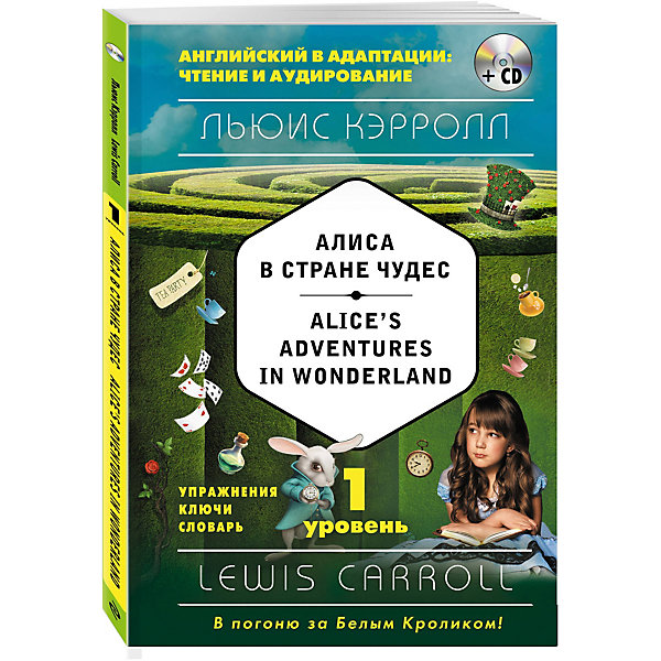 Алиса в Стране чудес + CD, 1-й уровеньИностранный язык<br>Характеристики:<br><br>• ISBN: 978-5-699-93853-7;<br>• возраст: 12+;<br>• формат: 60х84/16;<br>• бумага: офсет; <br>• тип обложки: обл - мягкий переплет (крепление скрепкой или клеем);<br>• серия: Английский в адаптации: чтение и аудирование;<br>• автор: Кэрролл Льюис;<br>• редактор: Уварова Н.;<br>• издательство: Эксмо, 2017 г.;<br>• количество страниц: 128;<br>• размеры: 19,9х13,8х0,7 см;<br>• масса: 134 г.<br><br>Серия «Английский в адаптации: чтение и аудирование» – это тексты для изучающих английский язык. Можно выбрать свой уровень обучения и авторов произведений англоязычной литературы. <br><br>Читая и слушая текст на диске, можно познакомиться с замечательным произведением Кэрролла Льюиса «Алиса в Стране чудес». Выполняя дополнительно предложенные упражнения на чтение, аудирование и новую лексику, ученики значительно повысят уровень знаний и умений в английском языке. Занятия стимулируют лучшее восприятие английской речи на слух.<br><br>Аудиозапись начитана носителями языка.<br><br>Книга предназначена для изучающих английский язык на начальном уровне.<br><br>Книгу «Алиса в Стране чудес + CD, 1-й уровень», Кэрролл Льюис, Эксмо можно купить в нашем интернет-магазине.<br><br>Ширина мм: 210<br>Глубина мм: 140<br>Высота мм: 10<br>Вес г: 139<br>Возраст от месяцев: 144<br>Возраст до месяцев: 192<br>Пол: Унисекс<br>Возраст: Детский<br>SKU: 6878165