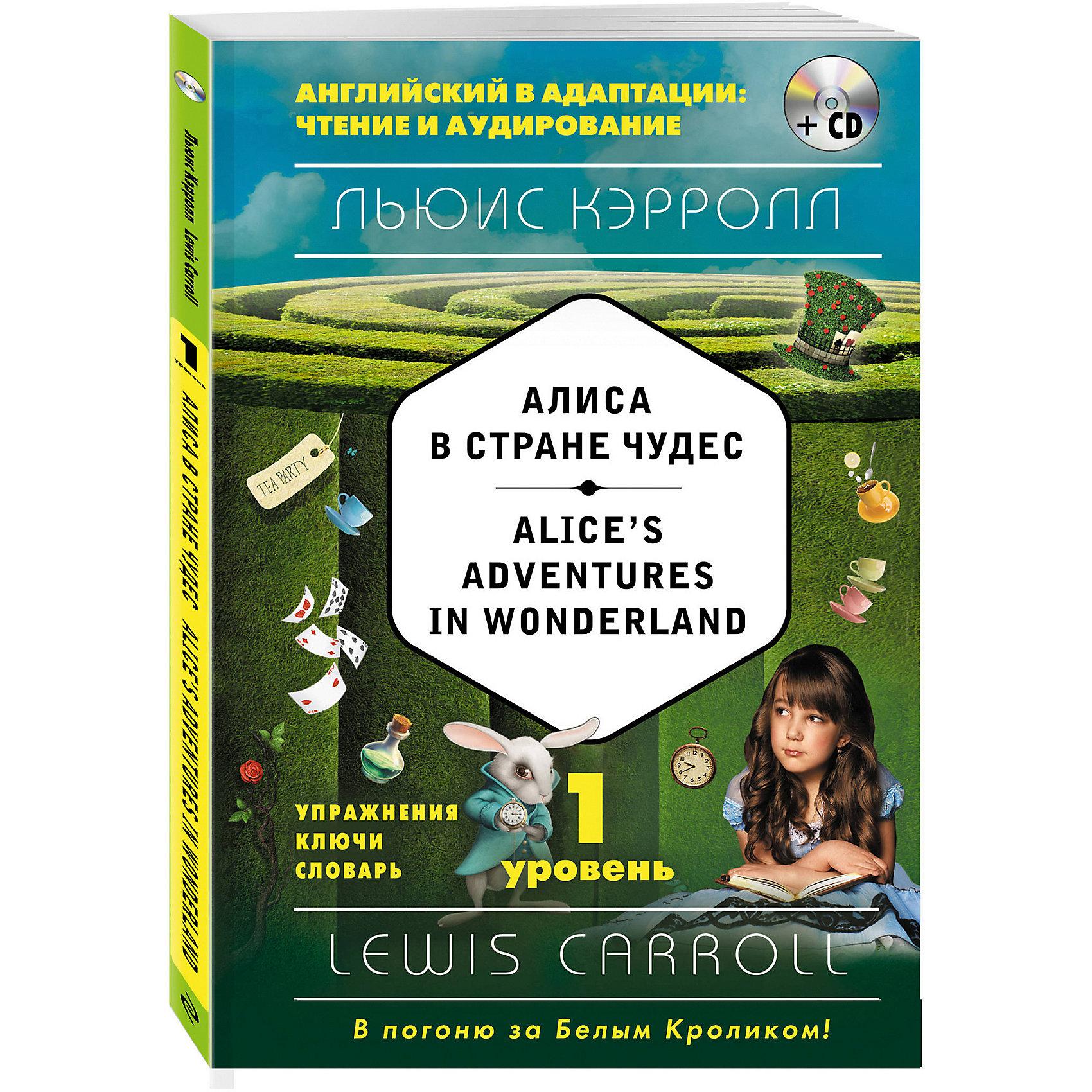 Алиса в Стране чудес + CD, 1-й уровеньИностранный язык<br>Алиса бежит за Белым Кроликом и проваливается в кроличью нору! С этого начинаются ее удивительные приключения. Теперь прочитать о них могут даже те, кто только начинает изучать английский. Они легко прочитают адаптированный текст, уследят за всеми превращениями Алисы и разберутся в игре слов.<br>Серия «Английский в адаптации: чтение и аудирование» – это тексты для начинающих, продолжающих и продвинутых. Теперь каждый изучающий английский может выбрать свой уровень и своих авторов и совершенствовать свой английский с лучшими произведениями англоязычной литературы! Читая и слушая текст на диске, а также выполняя упражнения на чтение, аудирование и новую лексику, читатели качественно улучшат свой английский. Они станут лучше воспринимать английскую речь на слух, и работа с текстами станет эффективнее. Аудиозапись начитана носителями языка.<br>Книга предназначена для изучающих английский язык на начальном уровне.<br><br>Ширина мм: 210<br>Глубина мм: 140<br>Высота мм: 10<br>Вес г: 139<br>Возраст от месяцев: 144<br>Возраст до месяцев: 192<br>Пол: Унисекс<br>Возраст: Детский<br>SKU: 6878165