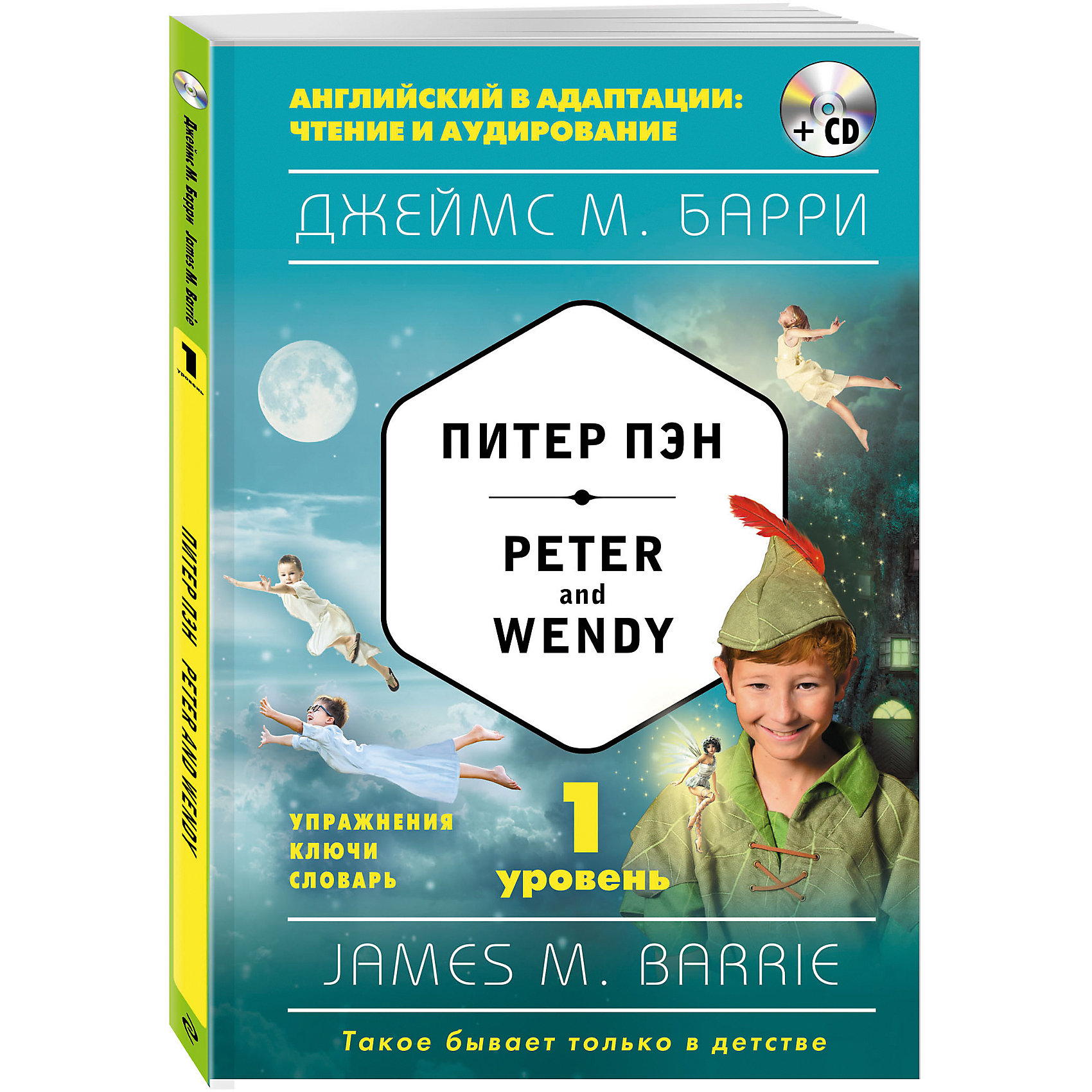 Питер Пэн +CD, 1-й уровеньЭксмо<br>Знаменитая история о мальчике, который не хотел взрослеть, и его удивительных приключениях теперь доступна для всех! Даже те, кто только начинает изучать английский, легко прочитают адаптированный текст и уследят за всеми перипетиями сюжета.<br>Серия «Английский в адаптации: чтение и аудирование» – это тексты для начинающих, продолжающих и продвинутых. Теперь каждый изучающий английский может выбрать свой уровень и своих авторов и совершенствовать свой английский с лучшими произведениями англоязычной литературы! Читая и слушая текст на диске, а также выполняя упражнения на чтение, аудирование и новую лексику, читатели качественно улучшат свой английский. Они станут лучше воспринимать английскую речь на слух, и работа с текстами станет эффективнее. Аудиозапись начитана носителями языка.<br>Книга предназначена для изучающих английский язык на начальном  уровне.<br><br>Ширина мм: 210<br>Глубина мм: 140<br>Высота мм: 10<br>Вес г: 164<br>Возраст от месяцев: 144<br>Возраст до месяцев: 192<br>Пол: Унисекс<br>Возраст: Детский<br>SKU: 6878166